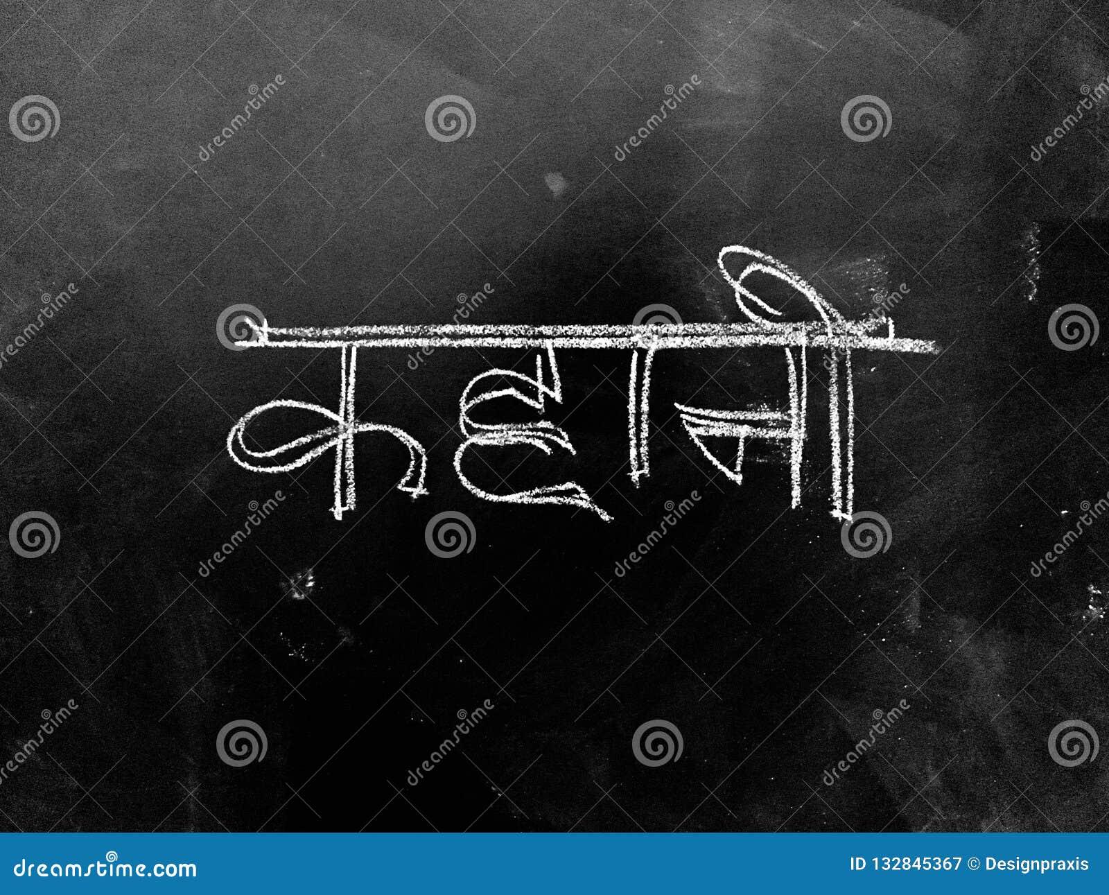 Hindi Script Handwritten On Blackboard  Translation: Written Hindi