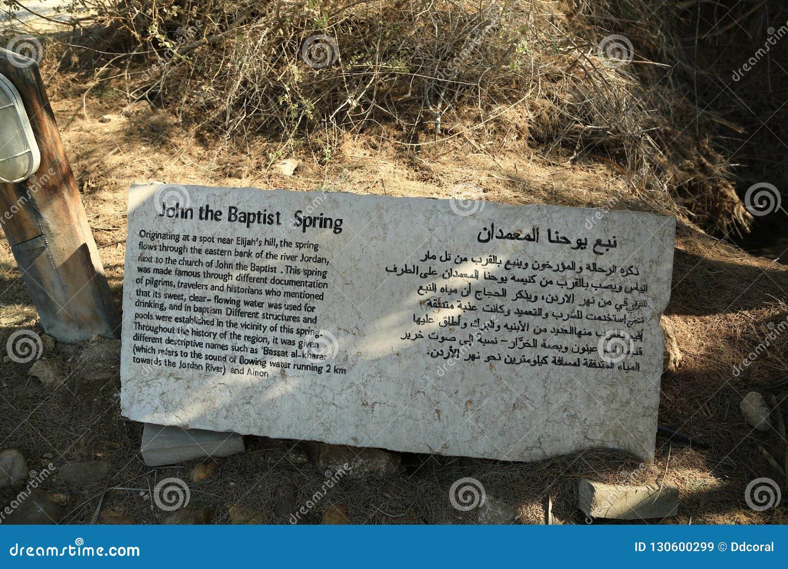 Historiskt ställe av dopet av Jesus Christ, Jordanien