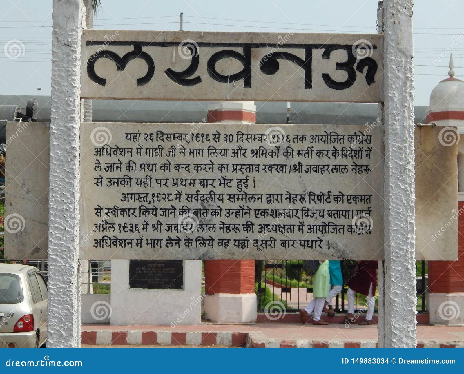 Historyczni zabytki Kongresowy spotkanie przy Lucknow