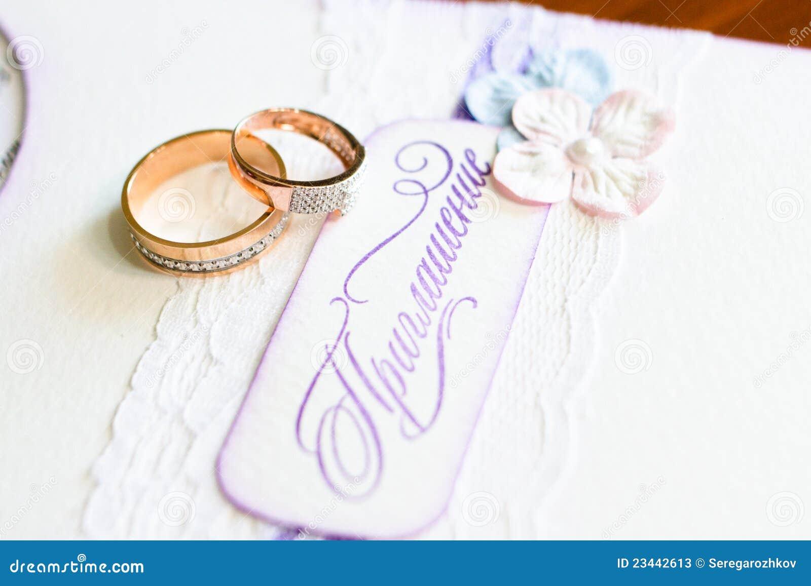 Hochzeitsringe Und Eine Einladung Stockbild Bild Von Hochzeit