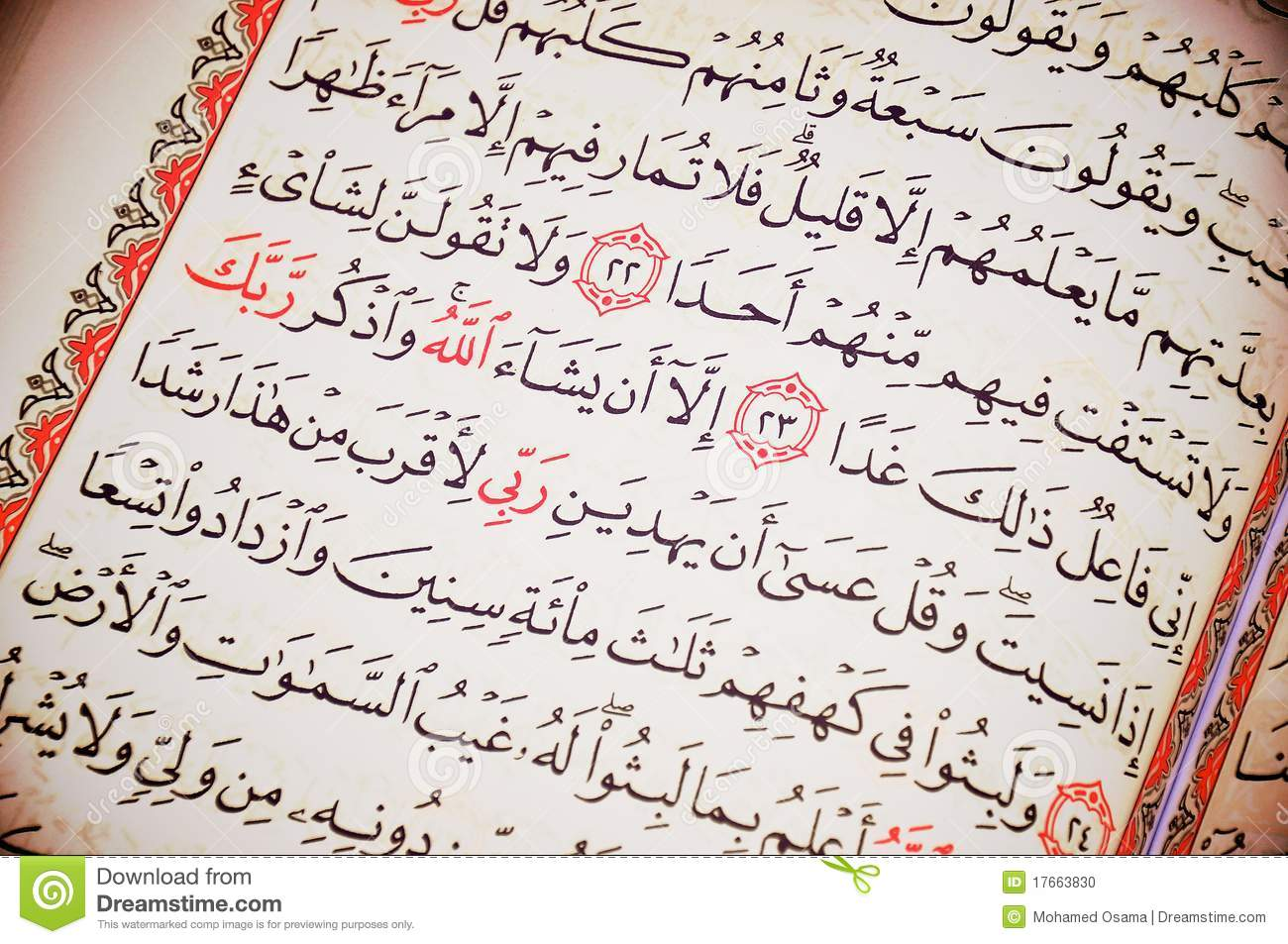 Holy Quran Cave Surah Quotes Stock Photo - Image: 17663830