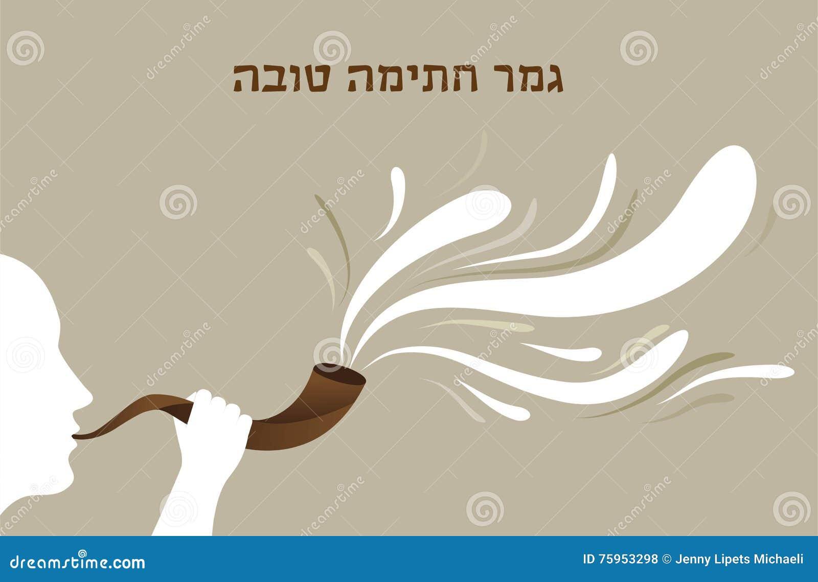 Homme retentissant un shofar, klaxon juif Pouvez vous être inscrit dans le livre de la vie pour de bon dans l hébreu