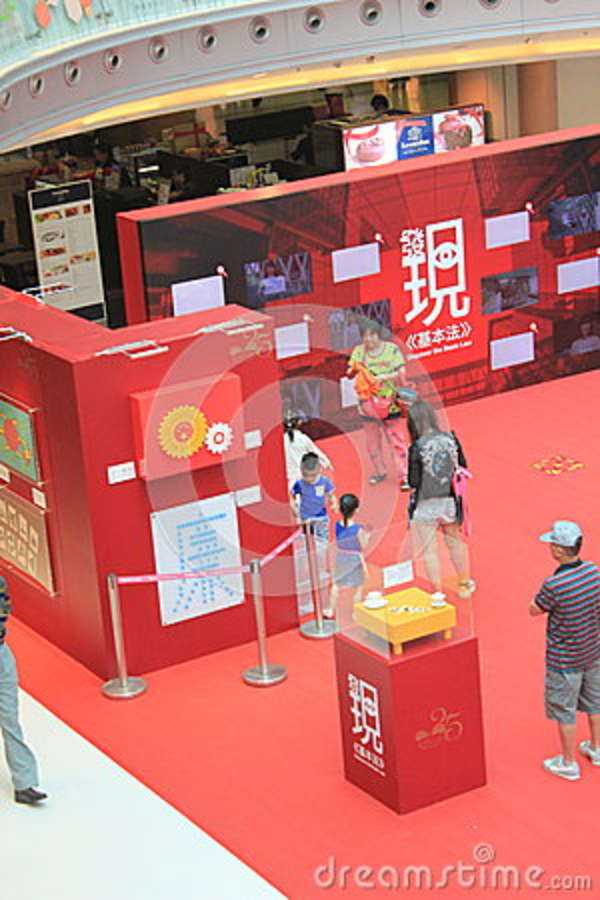 Hong Kong Discover the Basic Law exhibition 2015