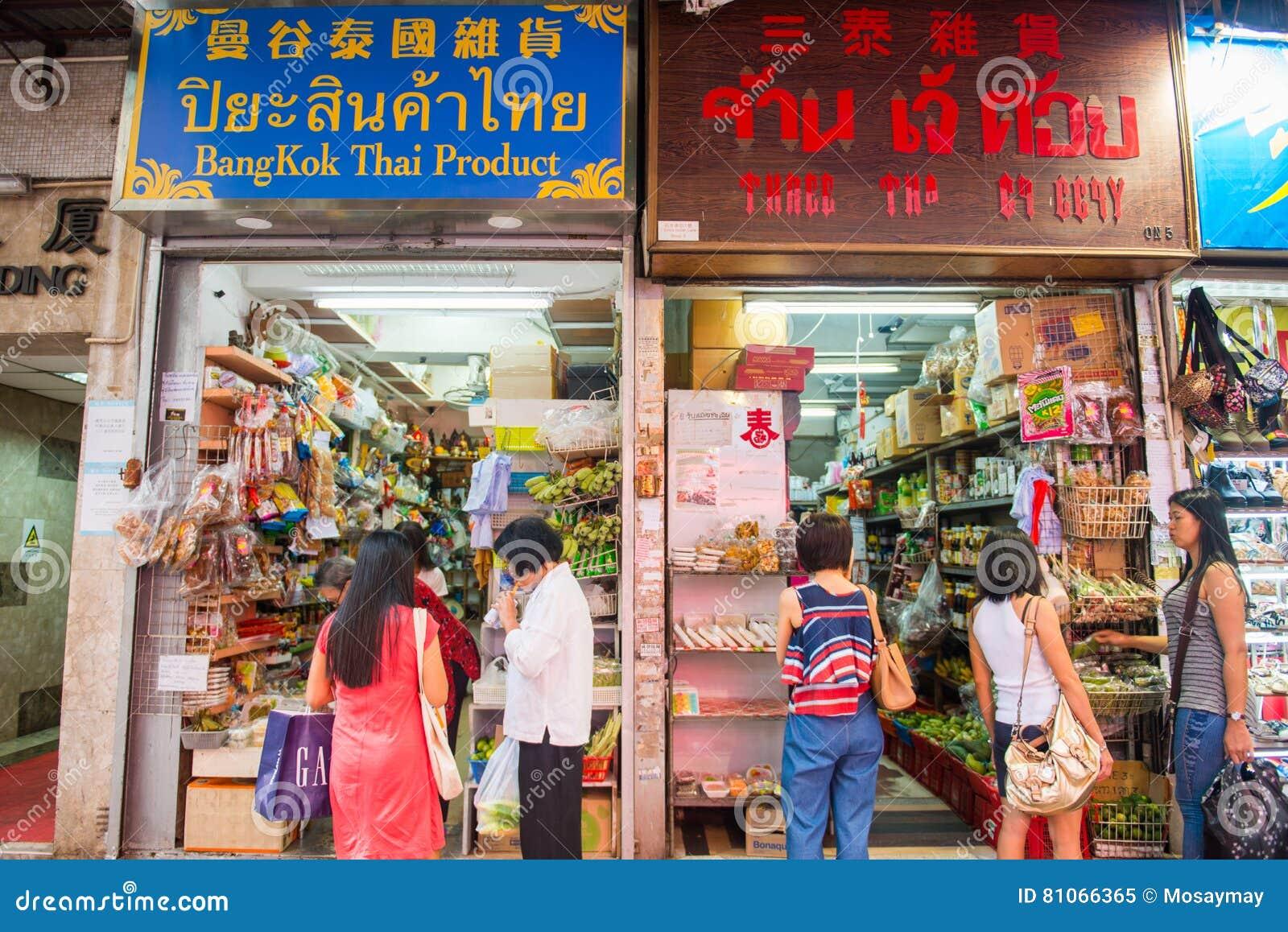 Hong Kong, el 25 de septiembre de 2016:: Tienda tailandesa en el mercado fresco en H