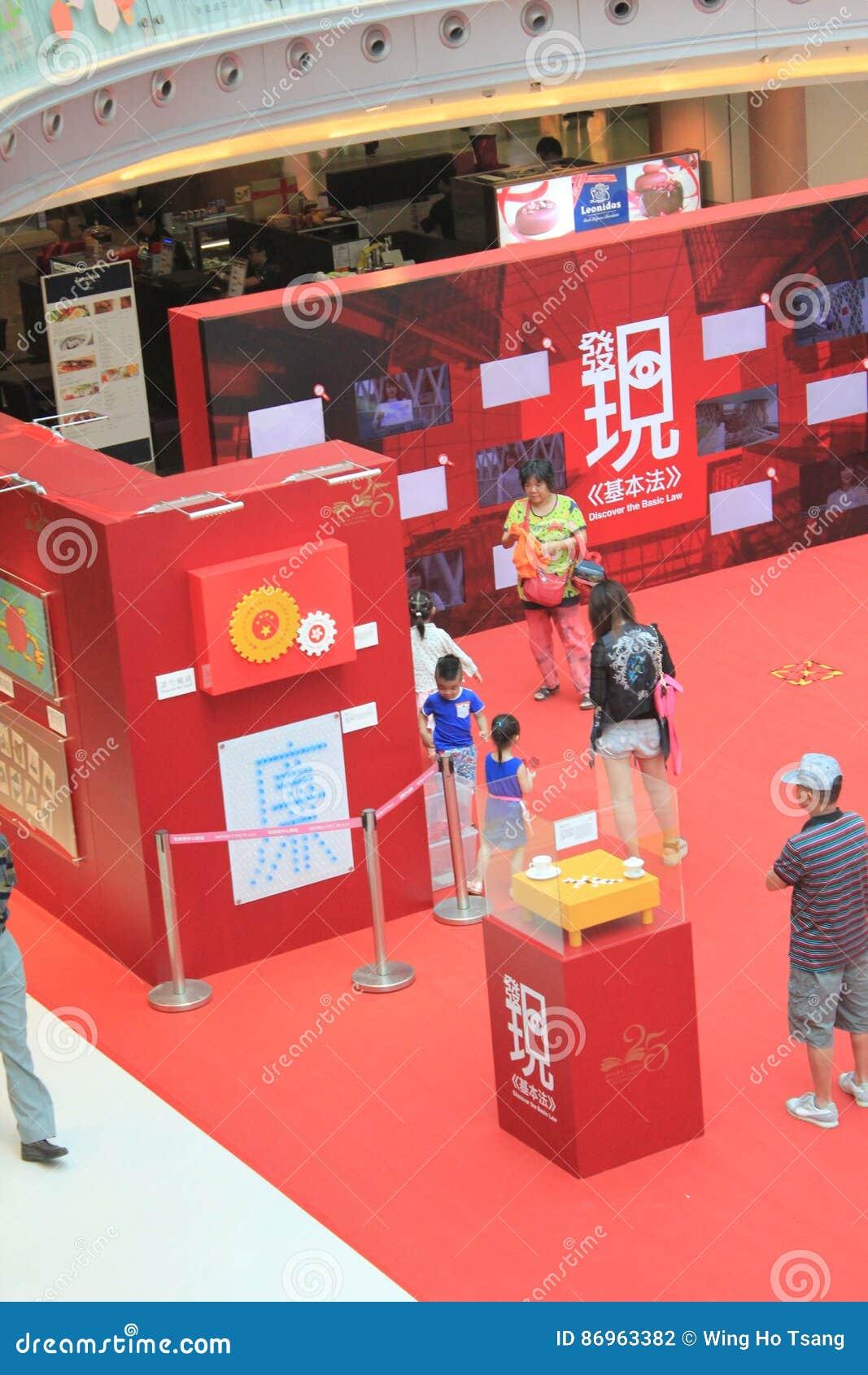 Hong Kong Odkrywa podstawowe prawo wystawę 2015
