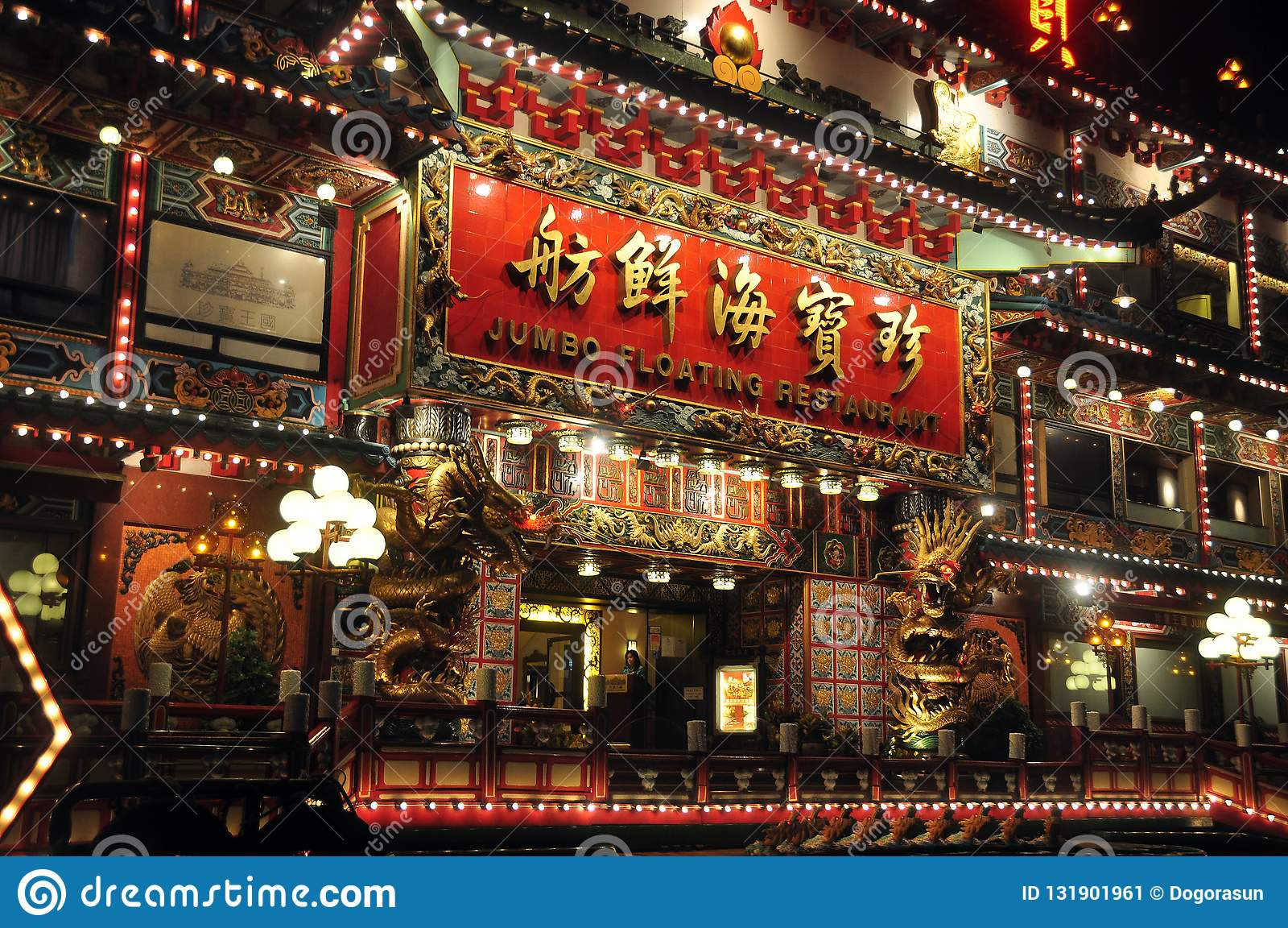 Hong Kong 20th February 2015 Exterior Of Ornamental Exotic Floating Restaurant Design Of Luxury Glowing Oriental Jumbo Editorial Photo Image Of Hieroglyphs Golden 131901961