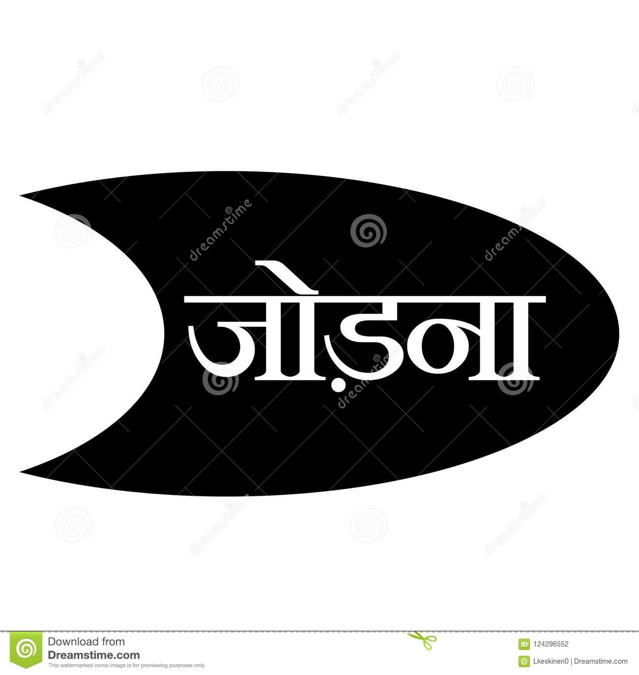 meaning Hook up in hindi with