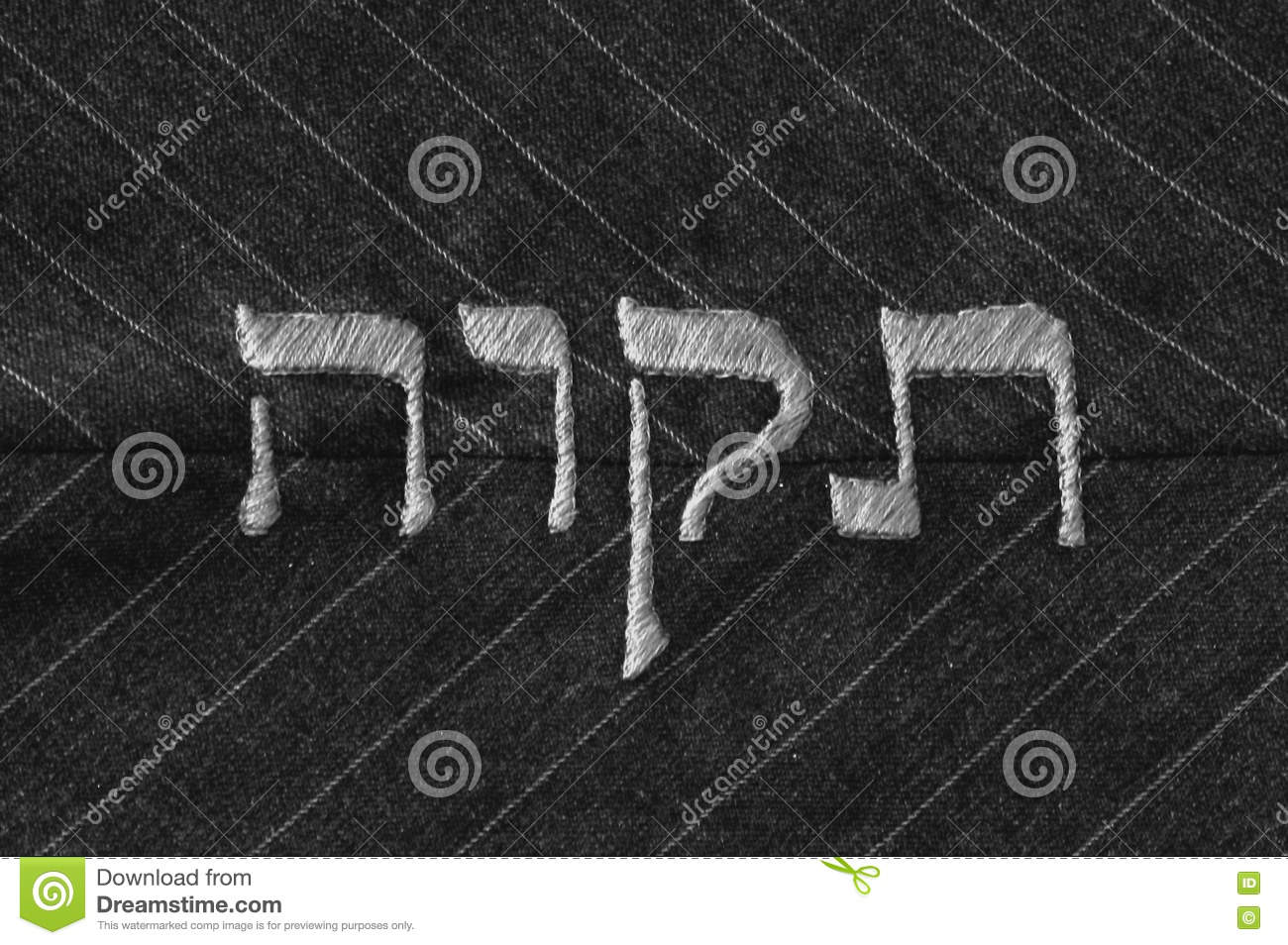 Hope In Hebrew Language, Stitched On Fabric - Monochrome