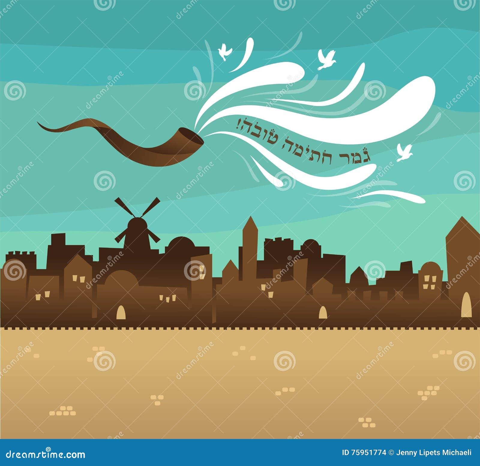 Horisont av den gamla staden Jerusalem Yom kippur, judisk ferie May du att inskrivas i boklivet för goda i hebré