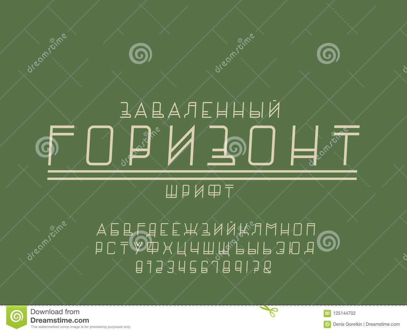 Horizon Italic Font  Cyrillic Stock Vector - Illustration of