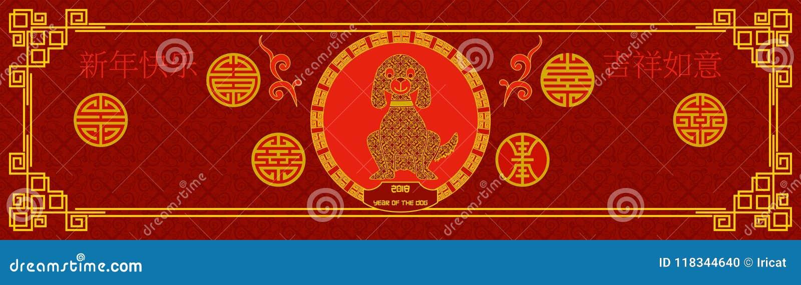Horizontale Fahne 2018 Chinesischen Neujahrsfests Goldhund Auf Rot ...
