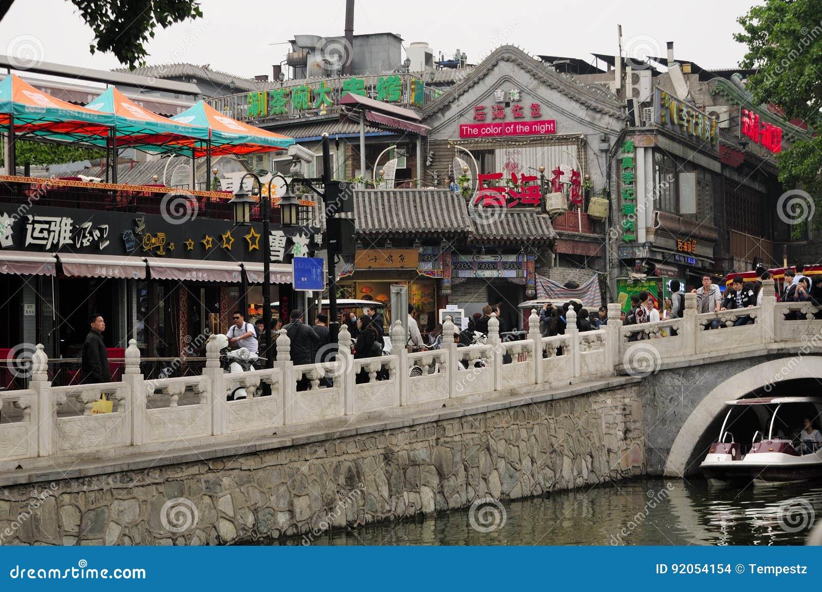 Houhai Bar Street Beijing China