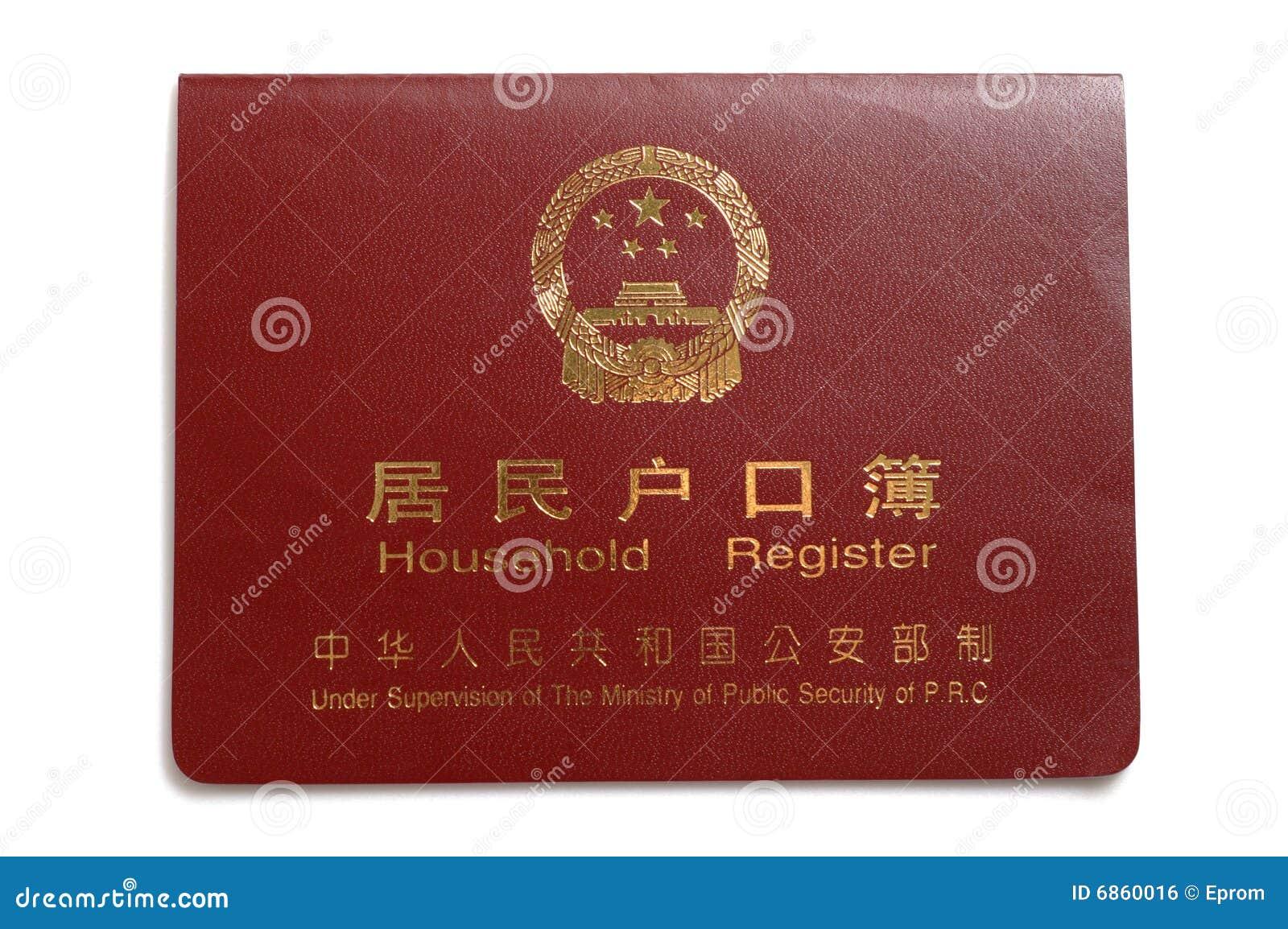 Household register of China