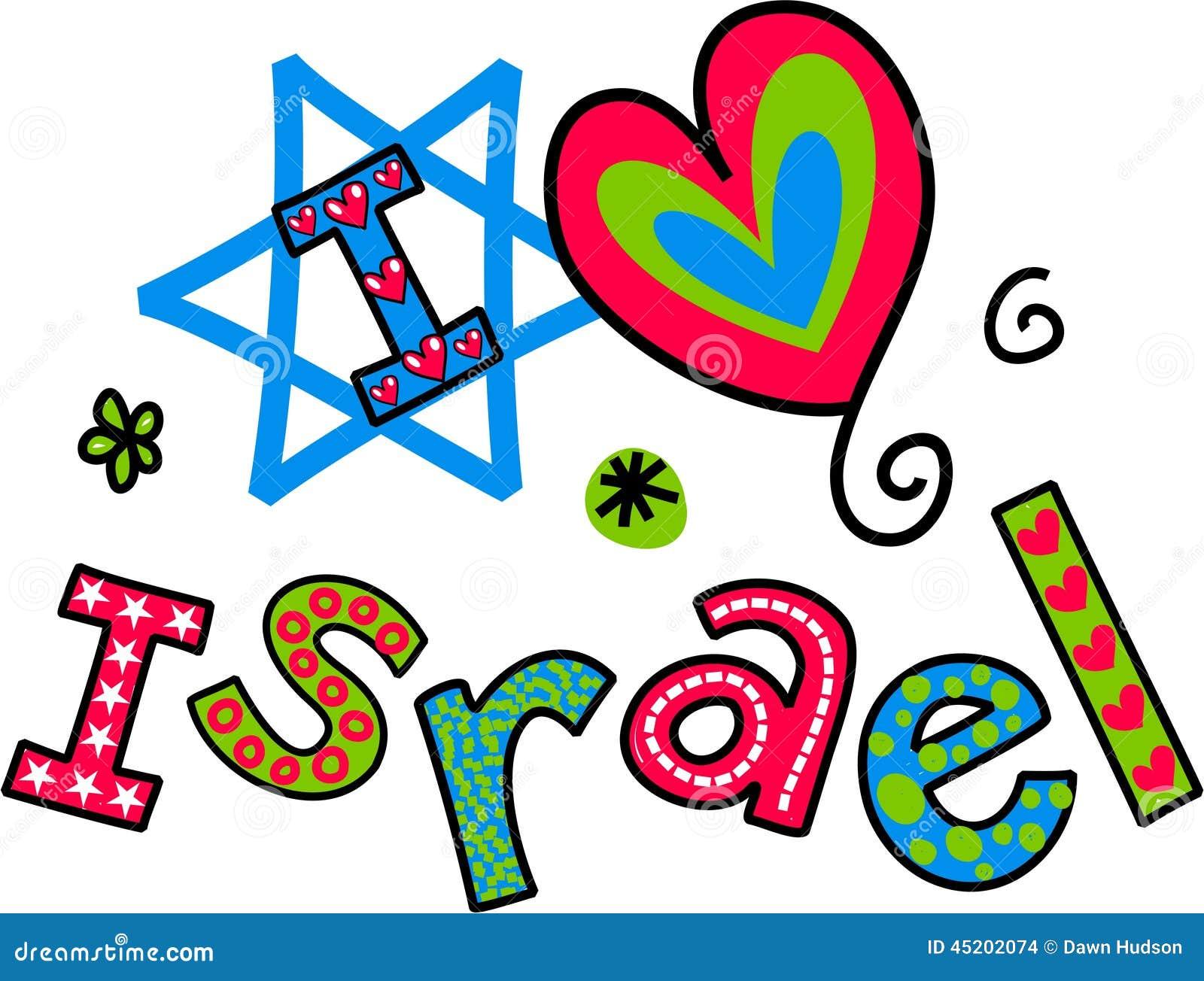 Израиль картинка с надписью