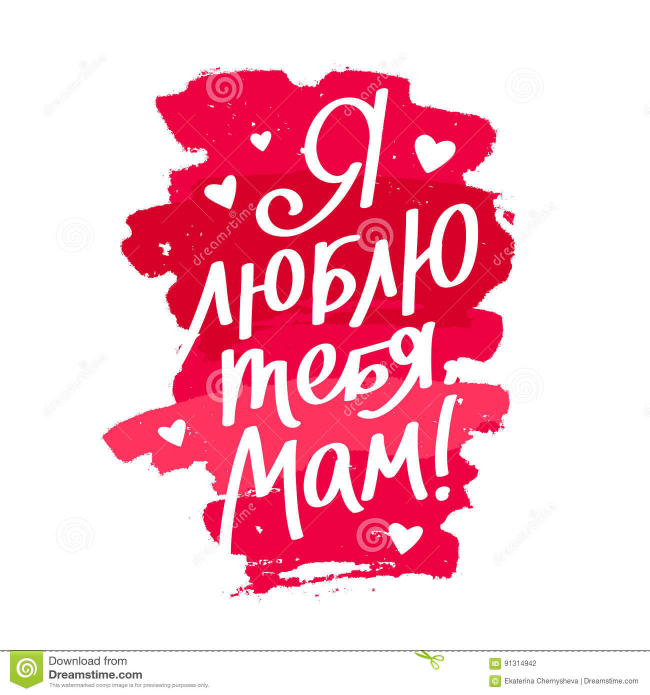 I Love You Mom Quotes I Love You Momcalligraphy Stock Vector  Image 86858058