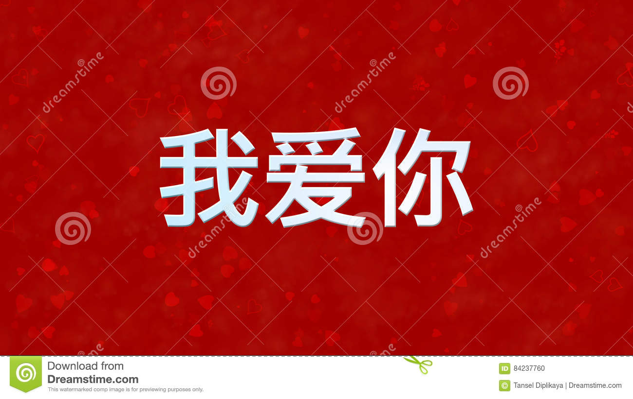 I Love You Text In Chinese On Red Background Stock Illustration