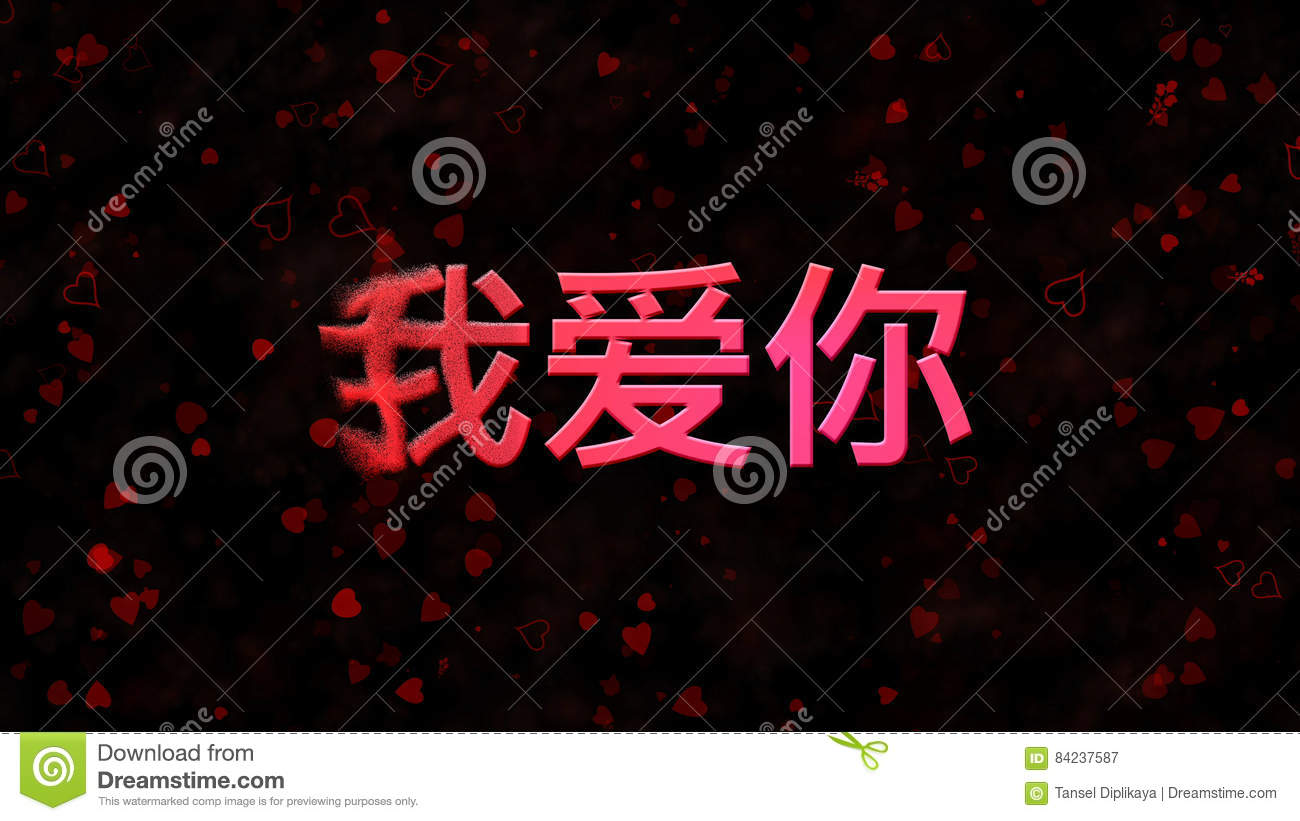 I Love You Text In Chinese Turns To Dust From Left On Dark