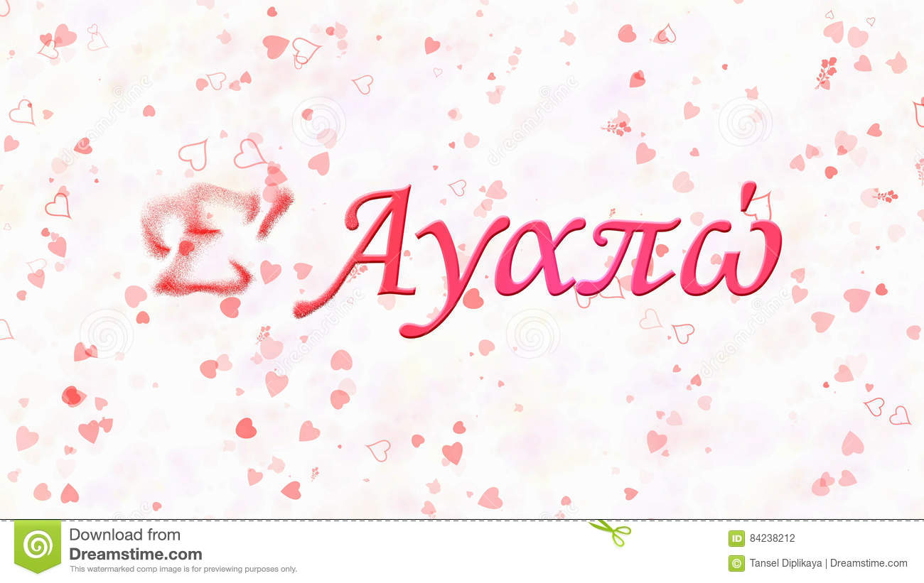 I Love You Text In Greek Turns To Dust From Left On White Background