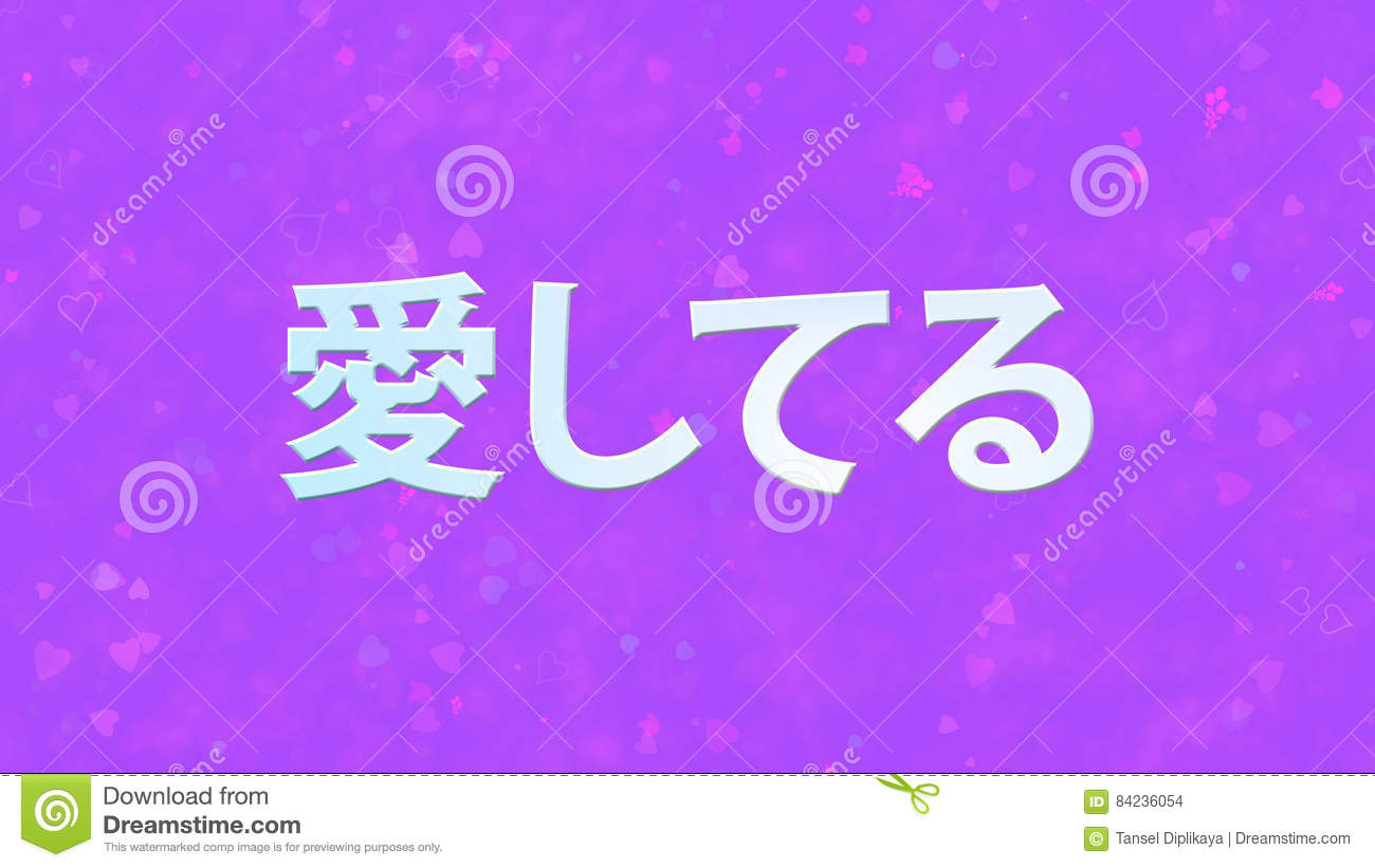 I Love You Text In Japanese On Purple Background Stock Illustration