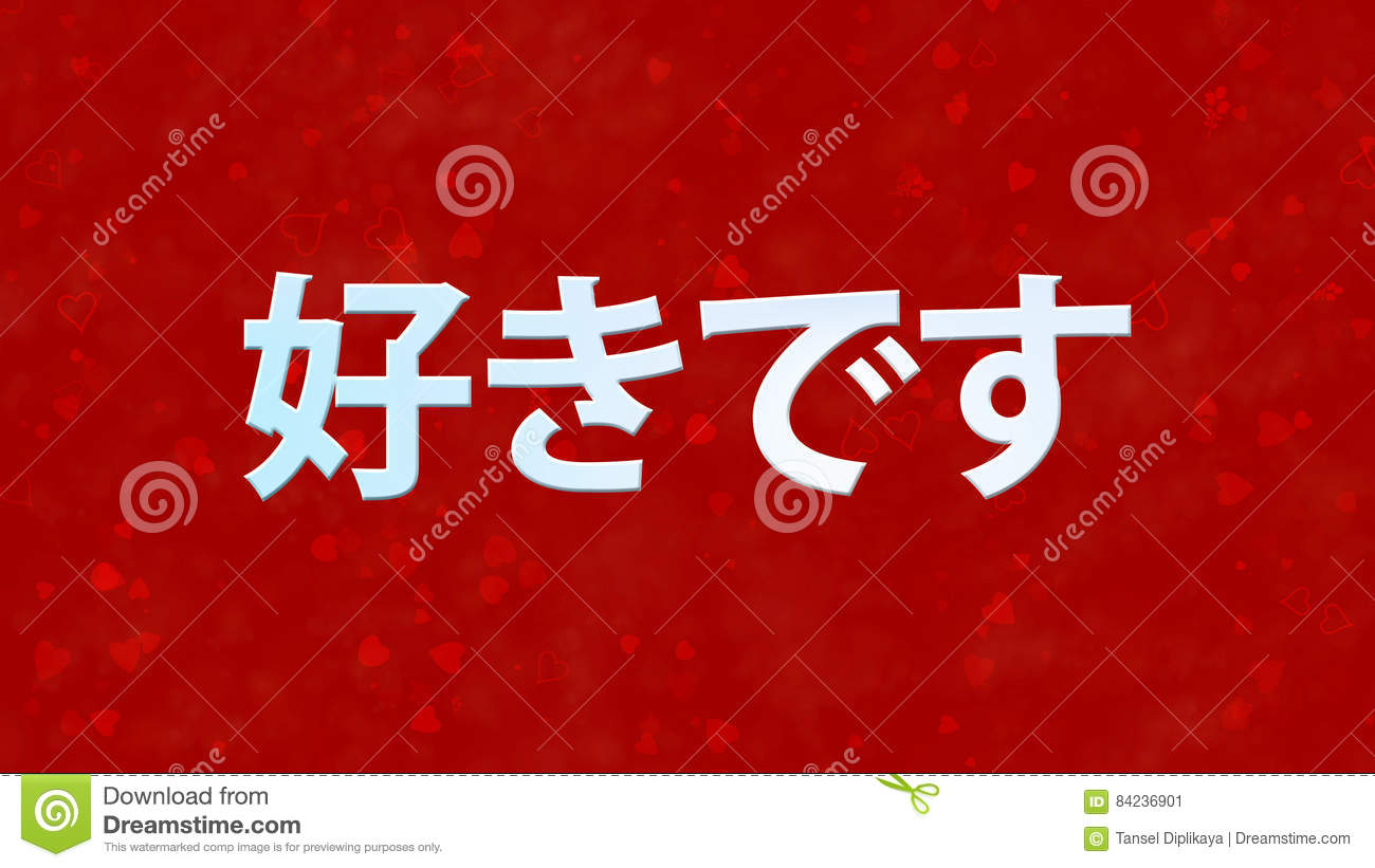 I Love You Text In Japanese On Red Background Stock Illustration