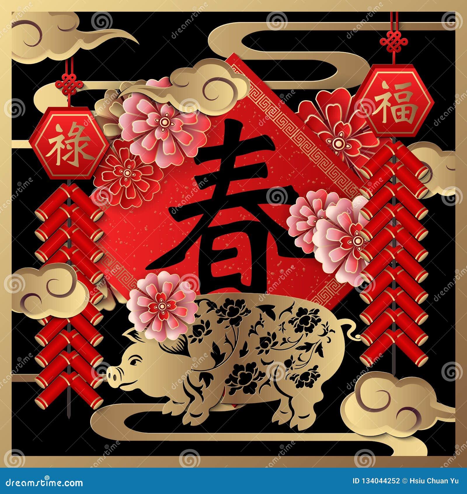 I retro petardi del fiore del maiale di sollievo dell oro del nuovo anno cinese felice si appannano e balzano distico