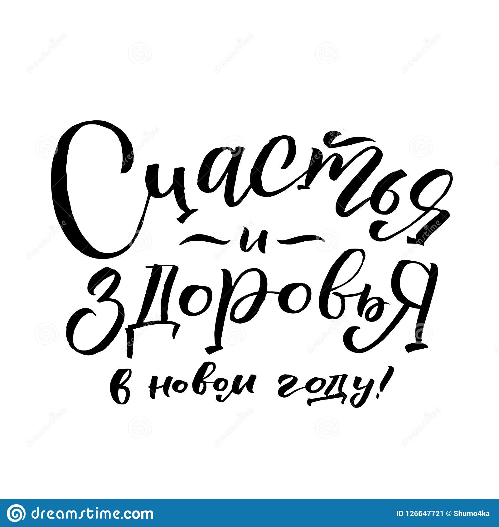I wish you happy and health happy new year russian calligraphy happy new year russian calligraphy greeting card m4hsunfo