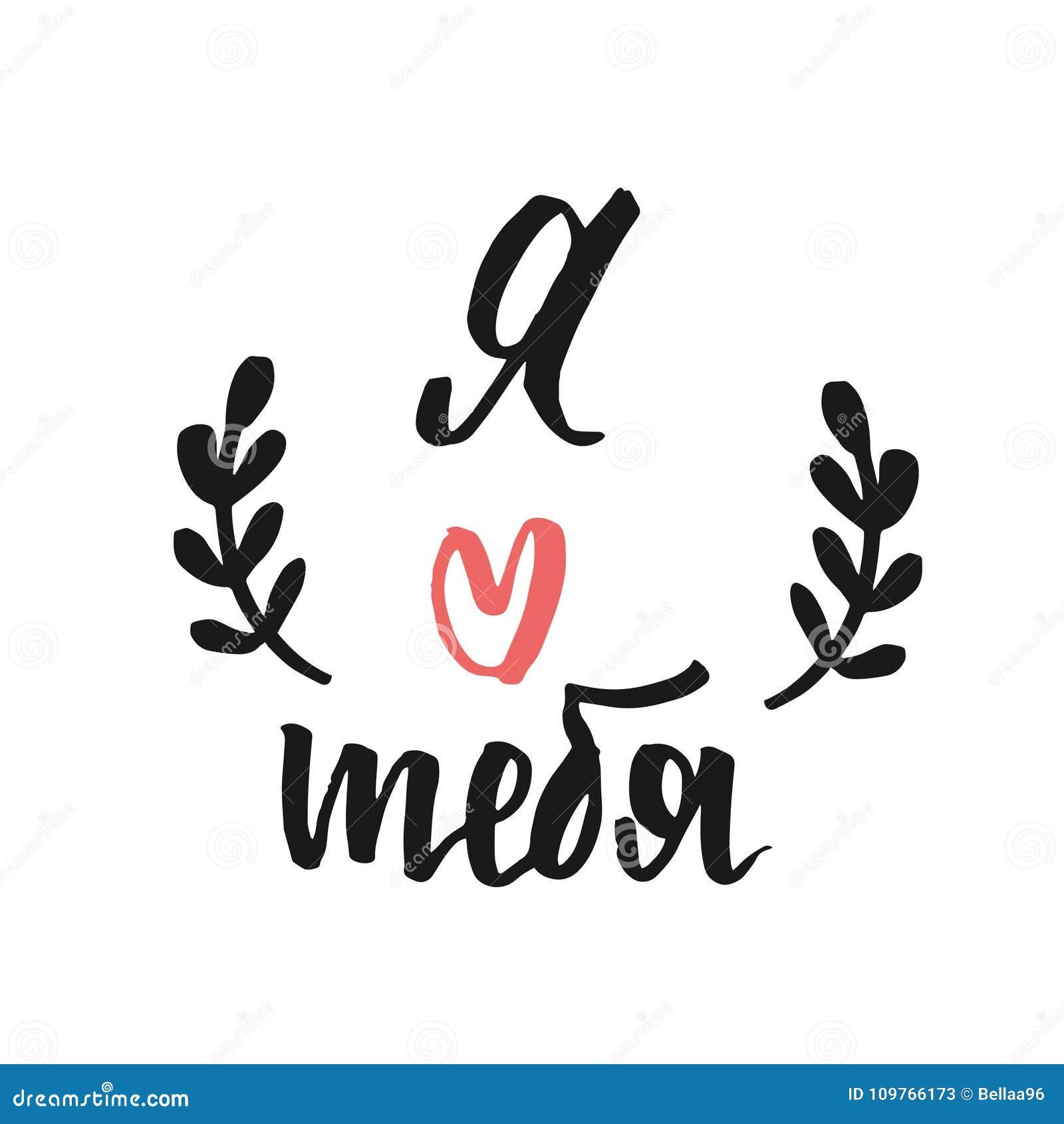 auf russisch ich lieb dich