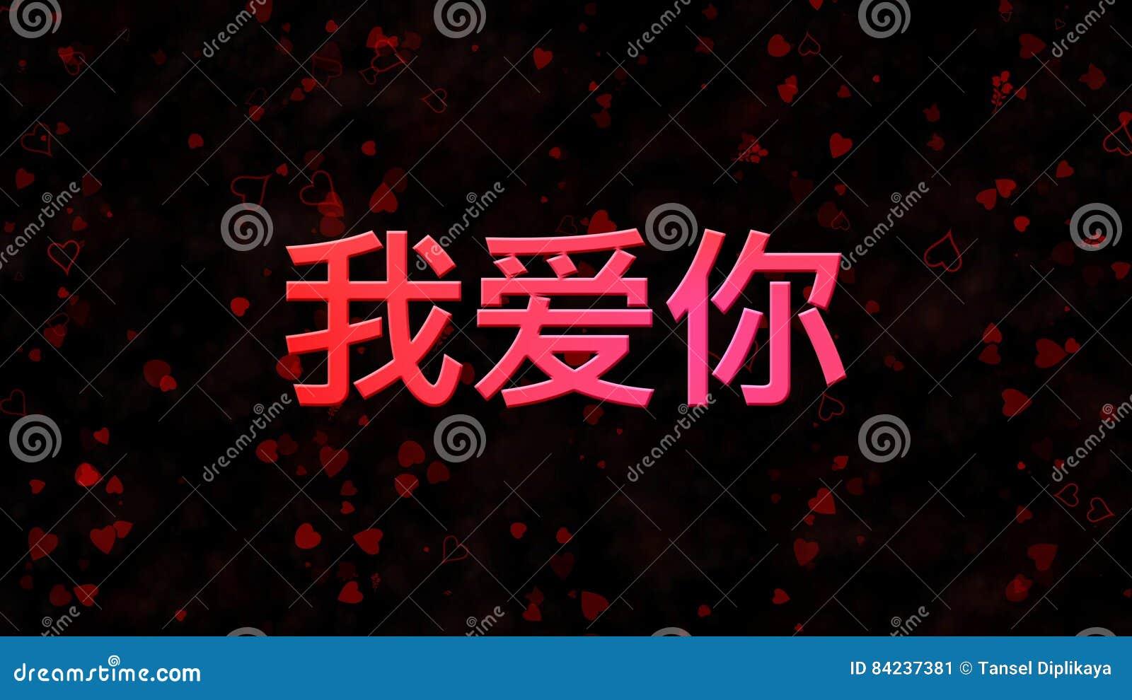 Ich Liebe Dich Text Auf Chinesisch Auf Dunklem Hintergrund Stock