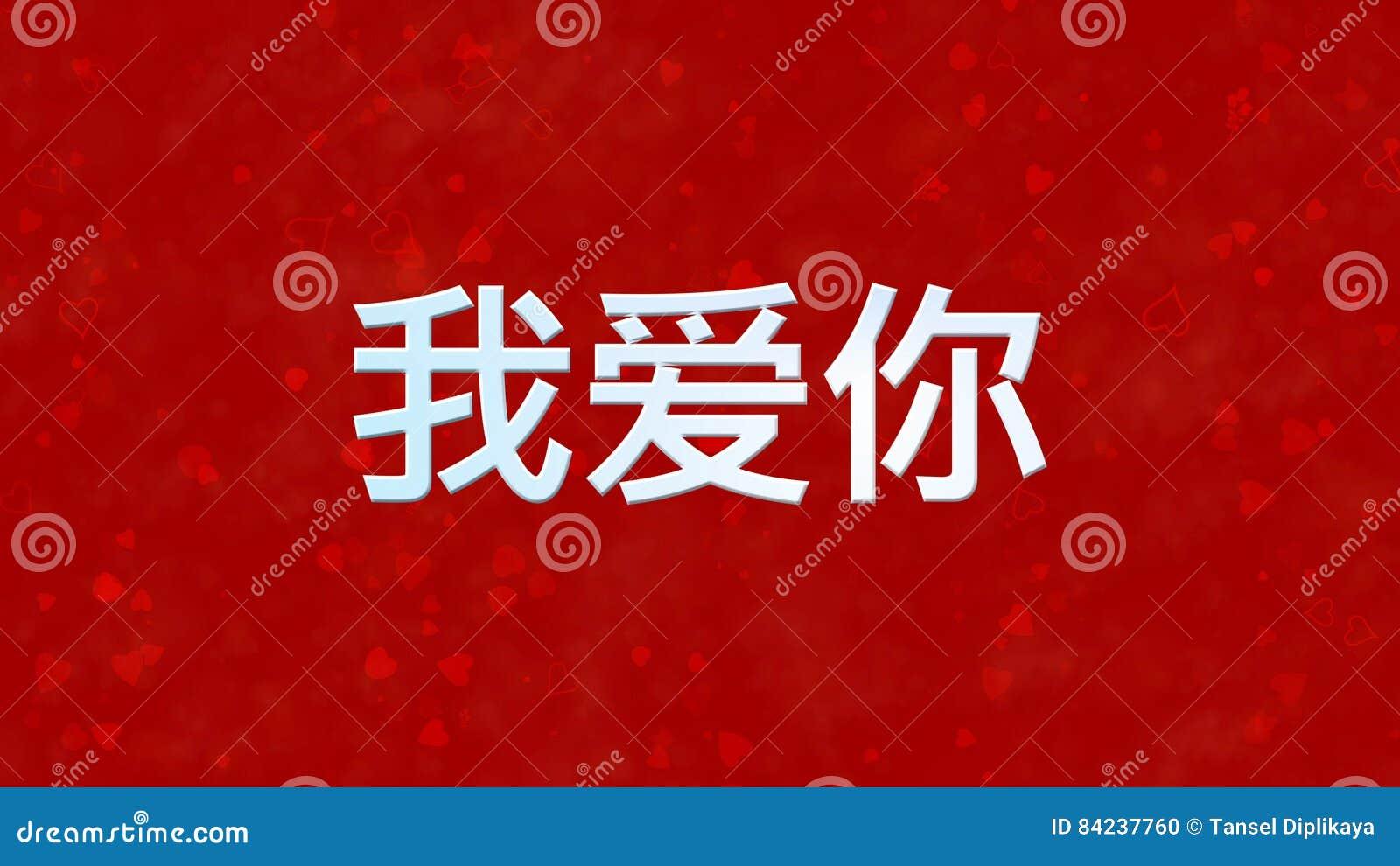 Ich Liebe Dich Text Auf Chinesisch Auf Rotem Hintergrund Stock