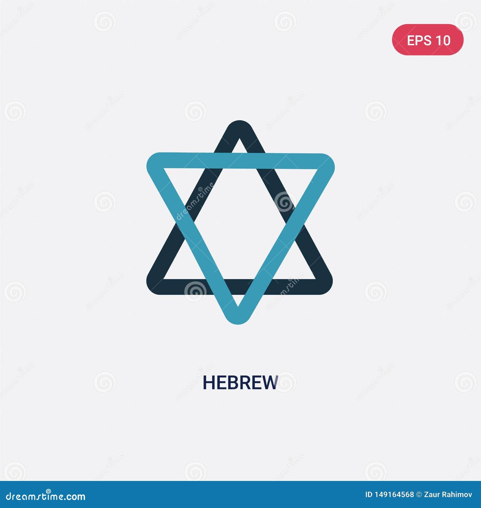 Icono hebreo bicolor del vector del concepto religion-2 el símbolo hebreo azul aislado de la muestra del vector puede ser uso par