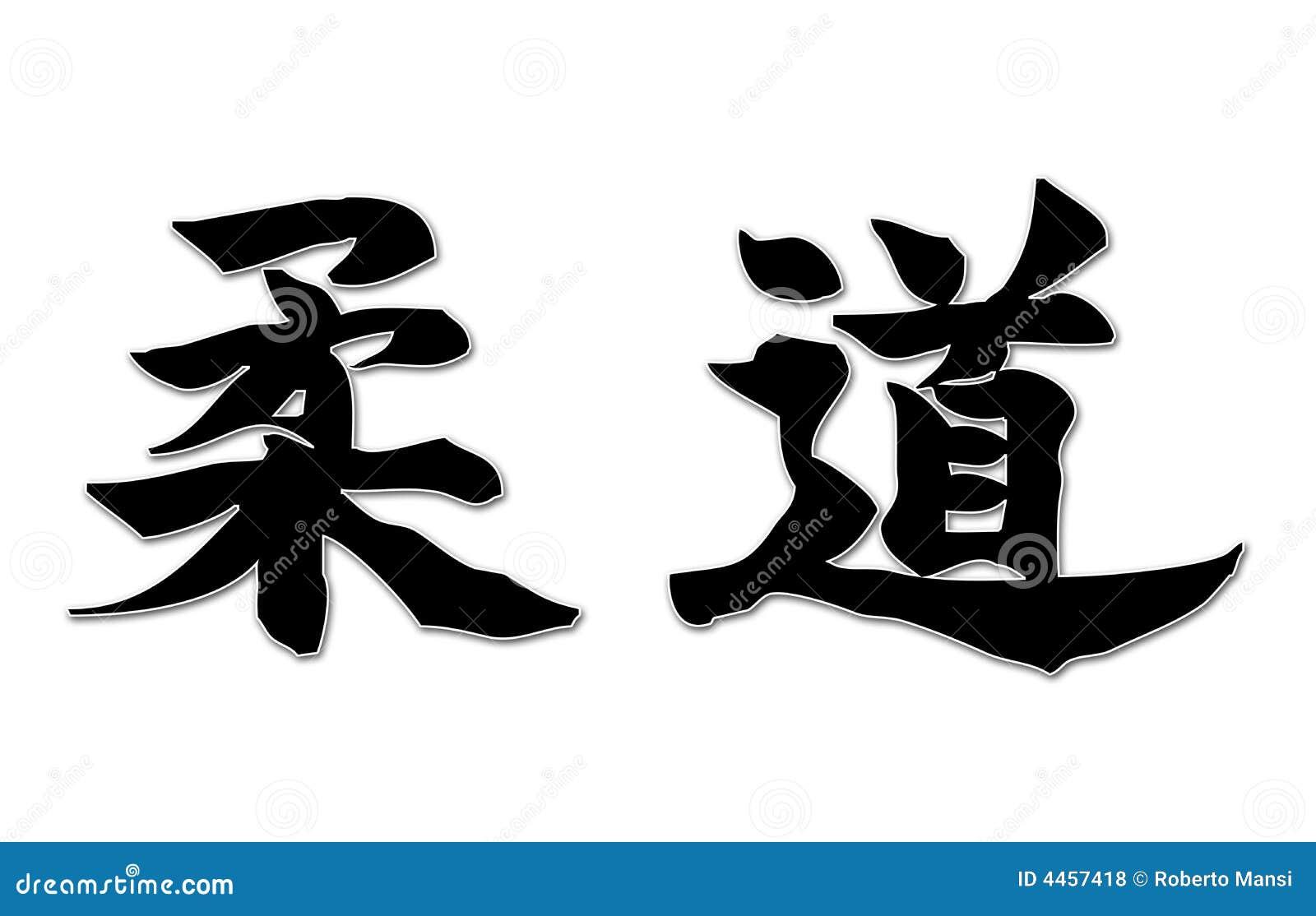 Idéogrammes de judo - Horizo simple