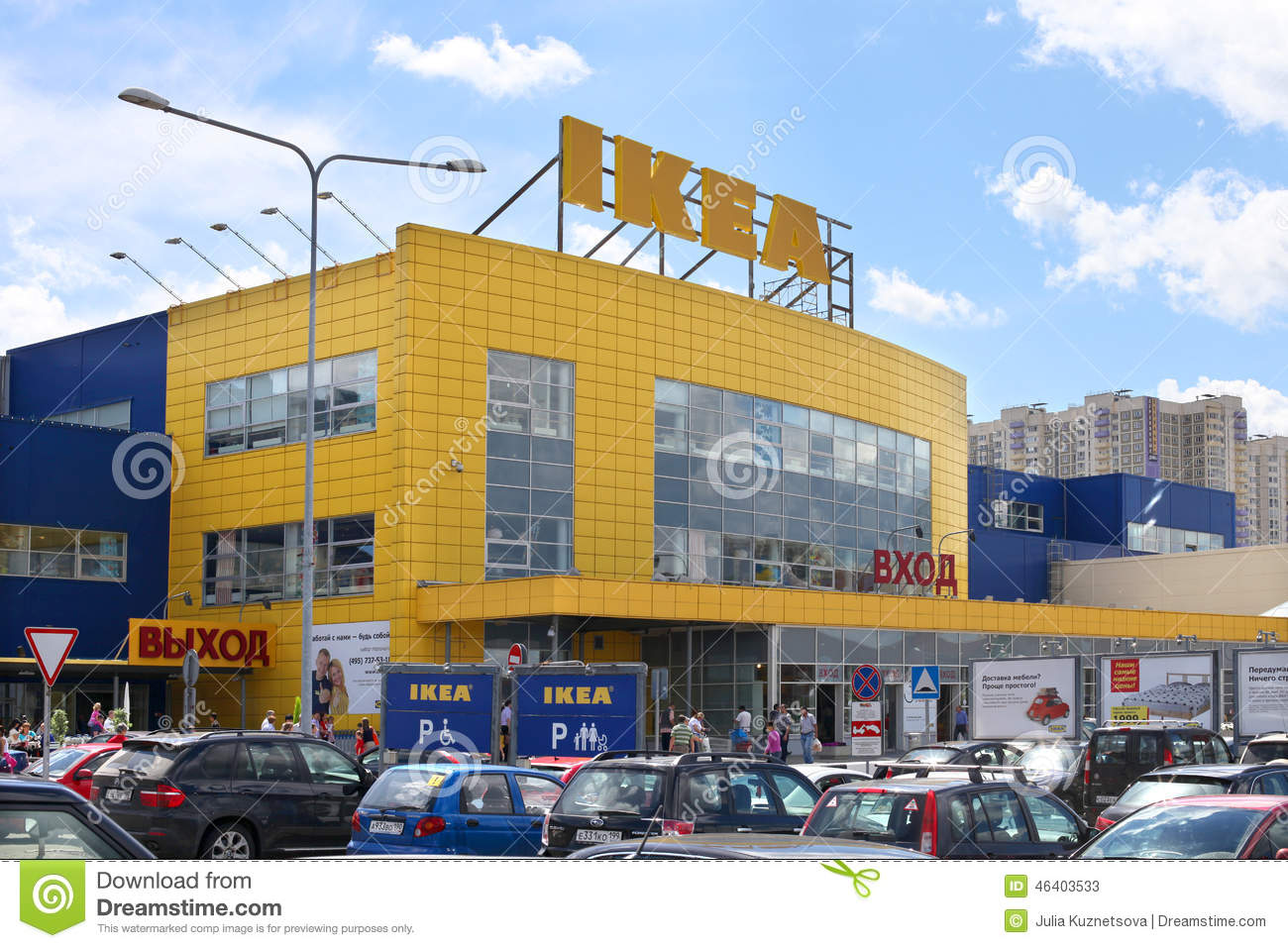 The Ikea Trade Center In Khimki City Moscow Region Editorial Stock