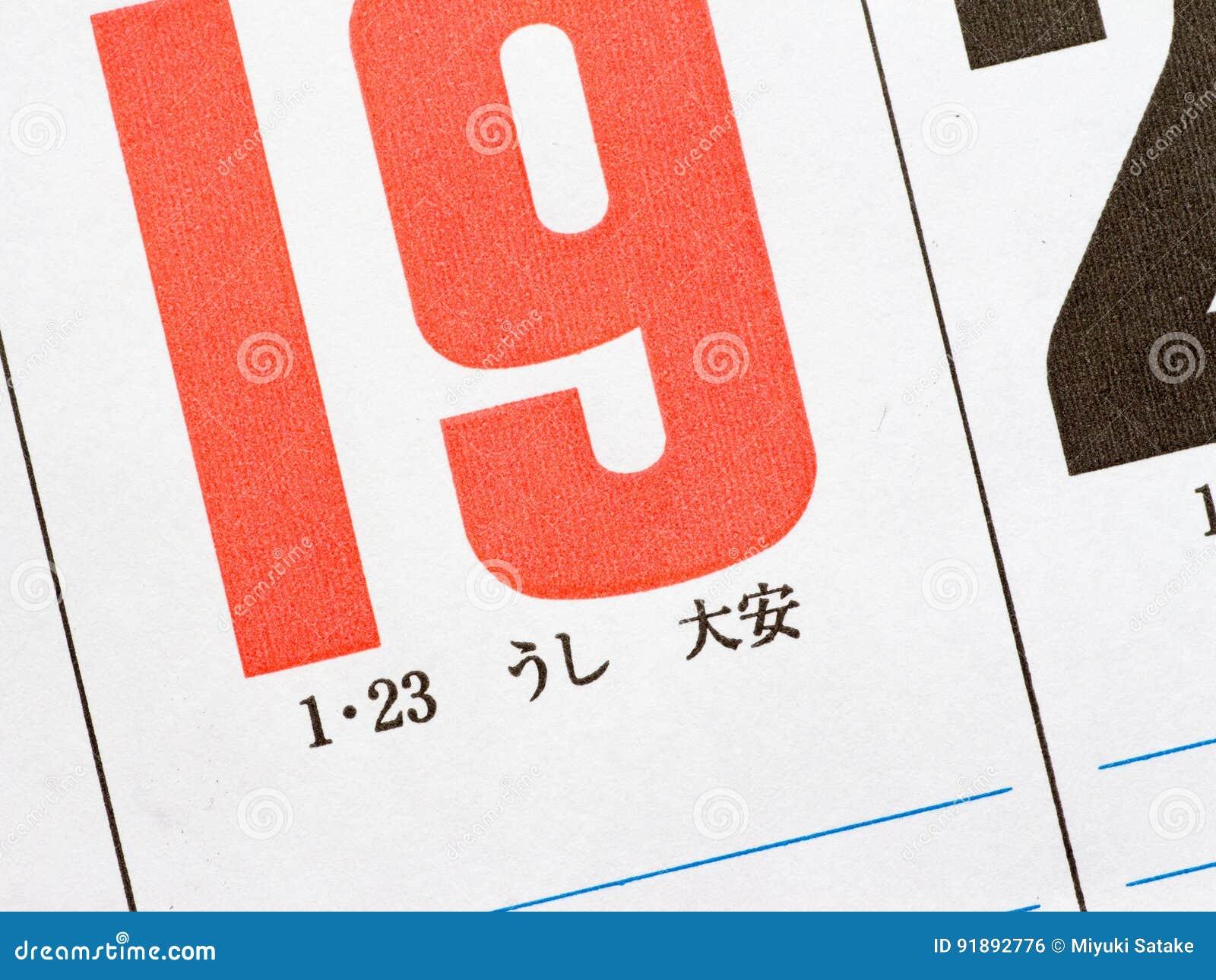 Calendario Giapponese.Il Calendario Lunare Giapponese Ha Chiamato Rokuyo Il