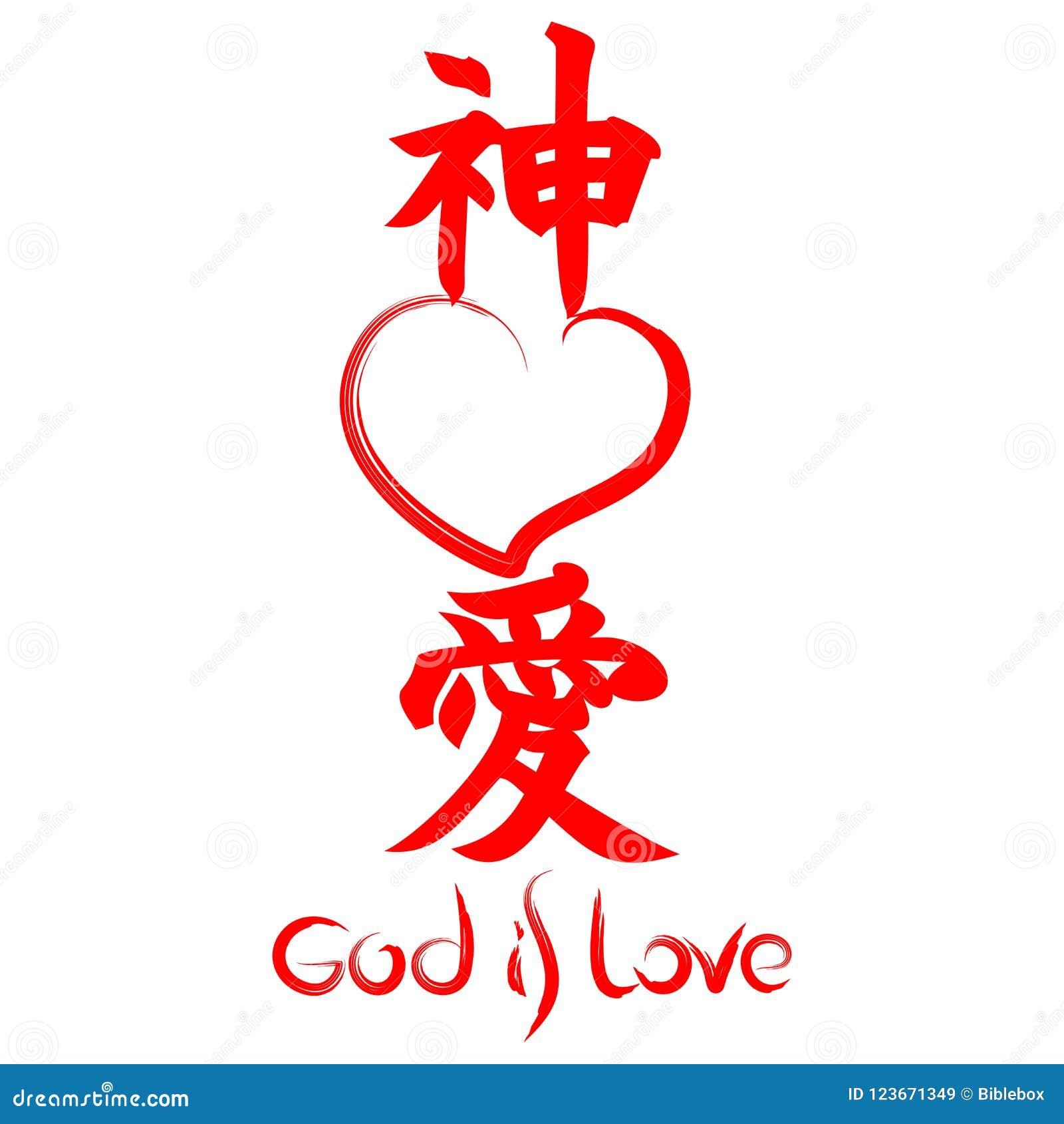 Il Dio è Amore Vangelo Nel Kanji Giapponese Illustrazione