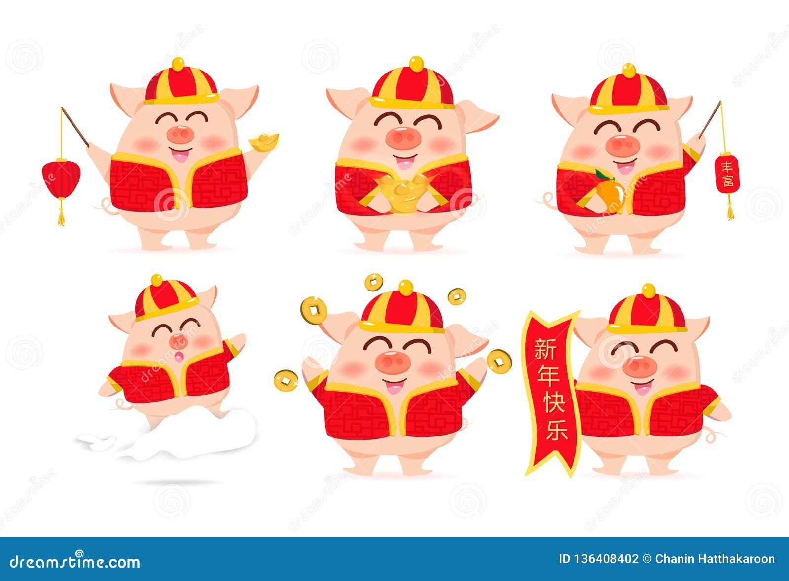Il maiale, nuovo anno cinese, fumetto cinese della mascotte del costume, celebra, illustrazione sveglia ed adorabile di vettore d