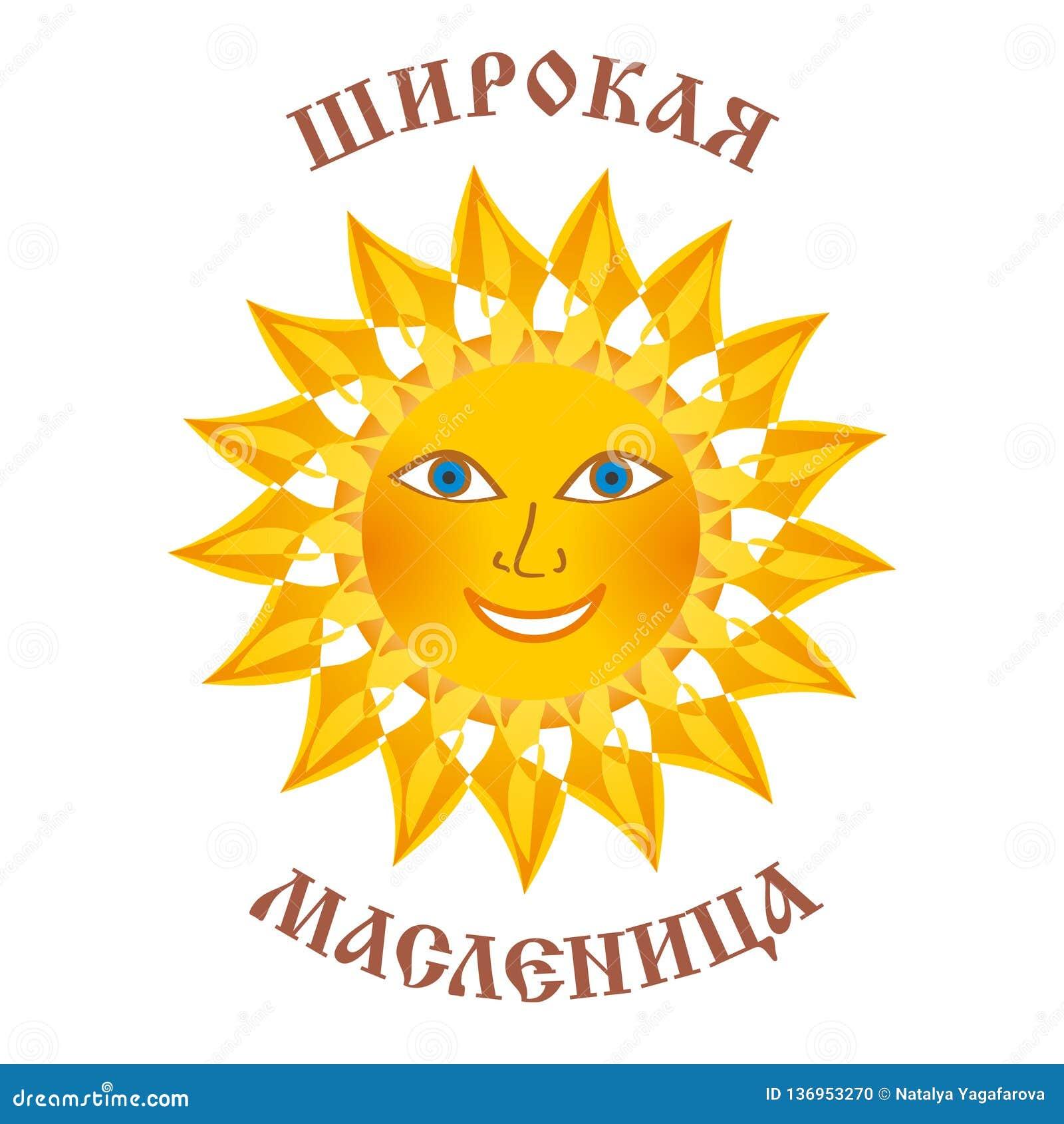 Il sole su un fondo bianco con l iscrizione Carnevale