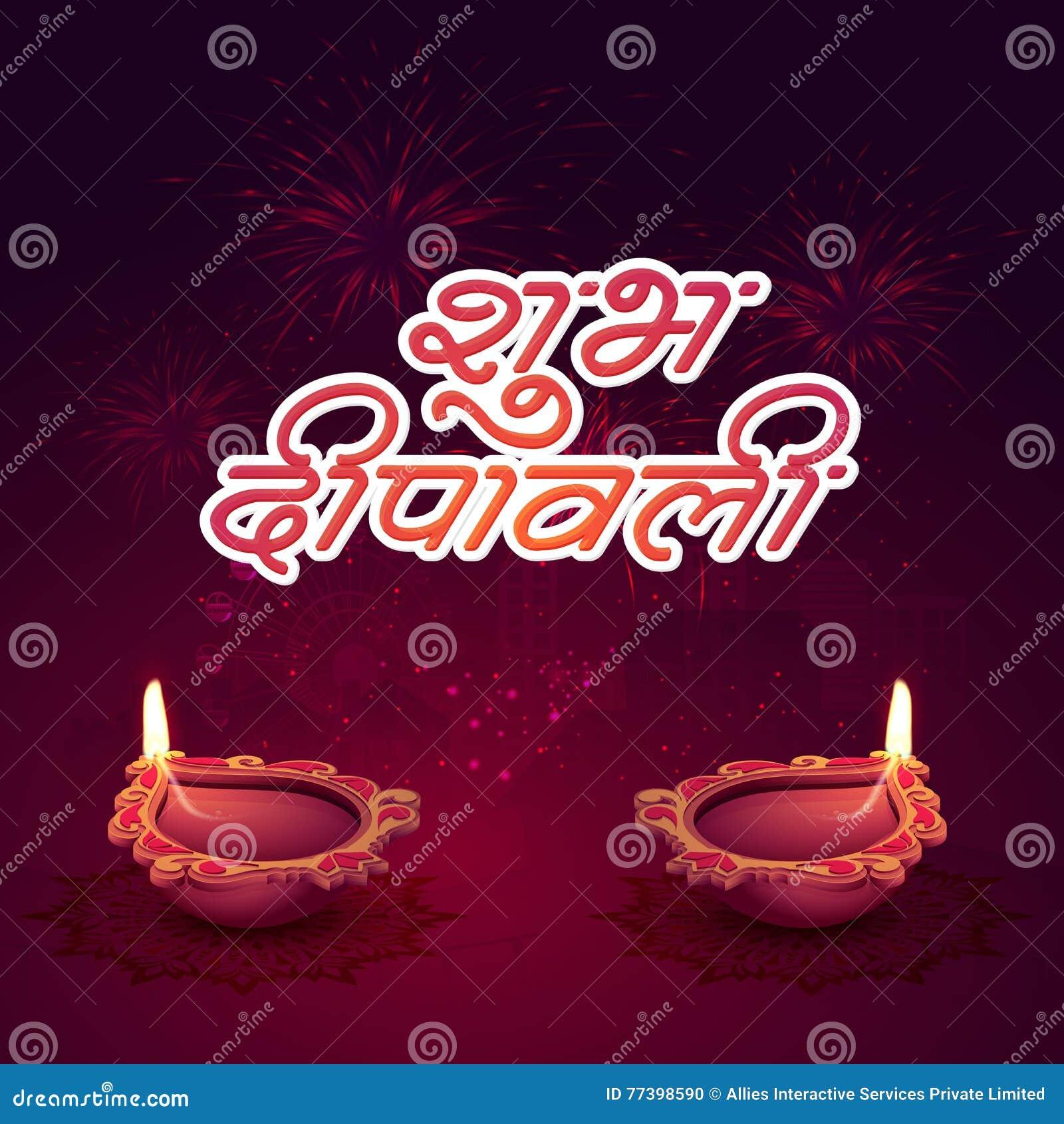 Illuminated Lit Lamp For Diwali Celebration Stock Illustration