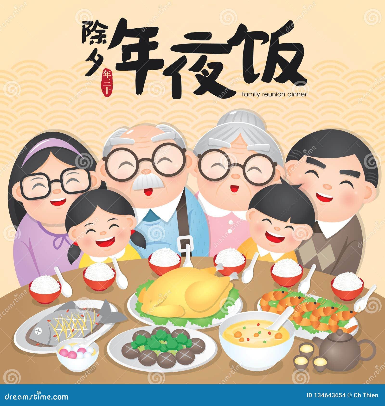 Illustration chinoise de vecteur de dîner de la Réunion de famille de nouvelle année avec les plats délicieux, traduction : Soiré
