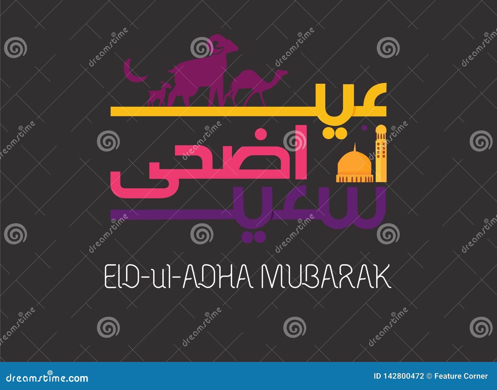 Illustration för Eid Mubarak hälsningkort, islamisk festival för Eid ul Adha för banret, affisch, bakgrund, reklamblad, illustrat