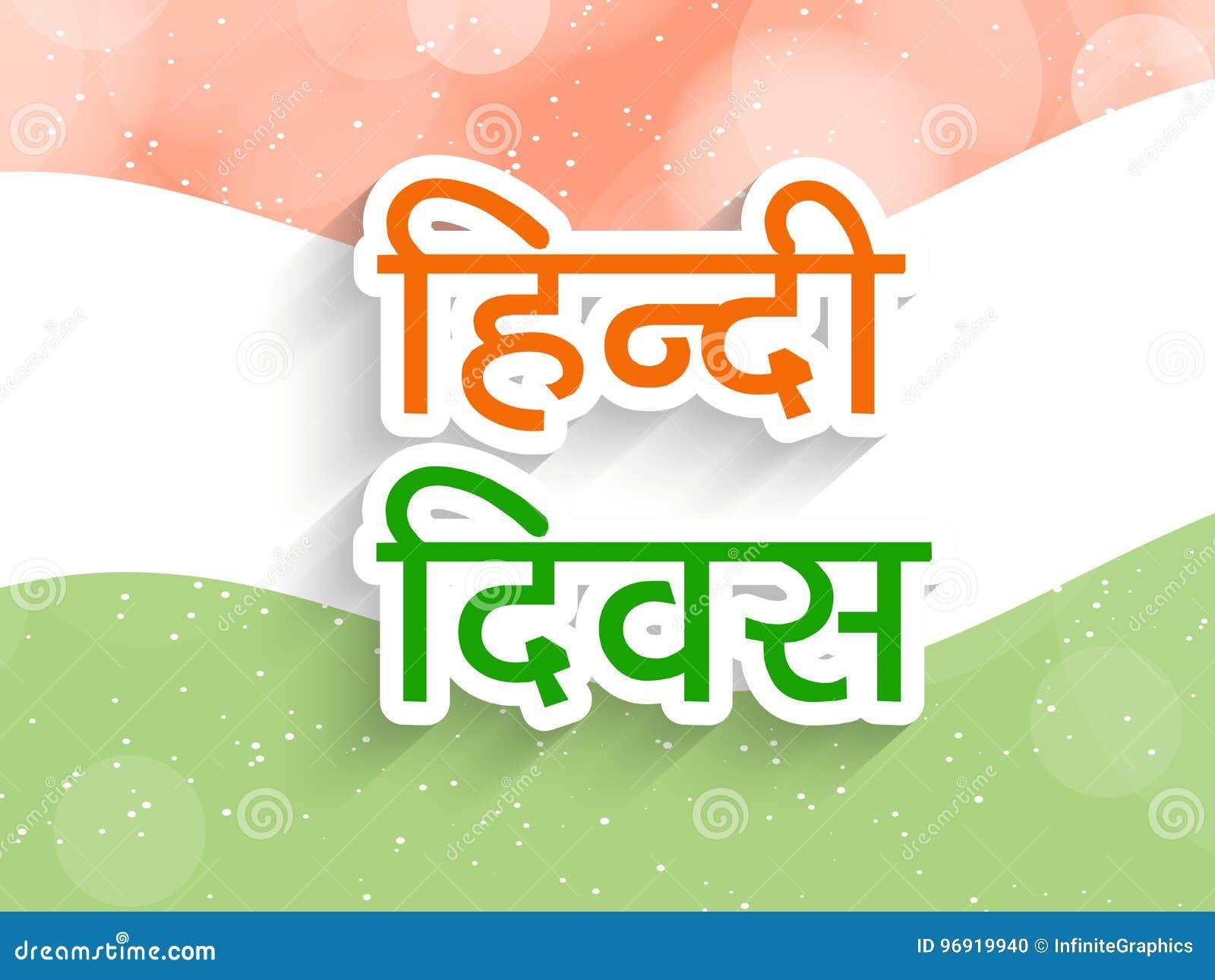 Illustration Of Hindi Divas Background Stock Vector - Illustration
