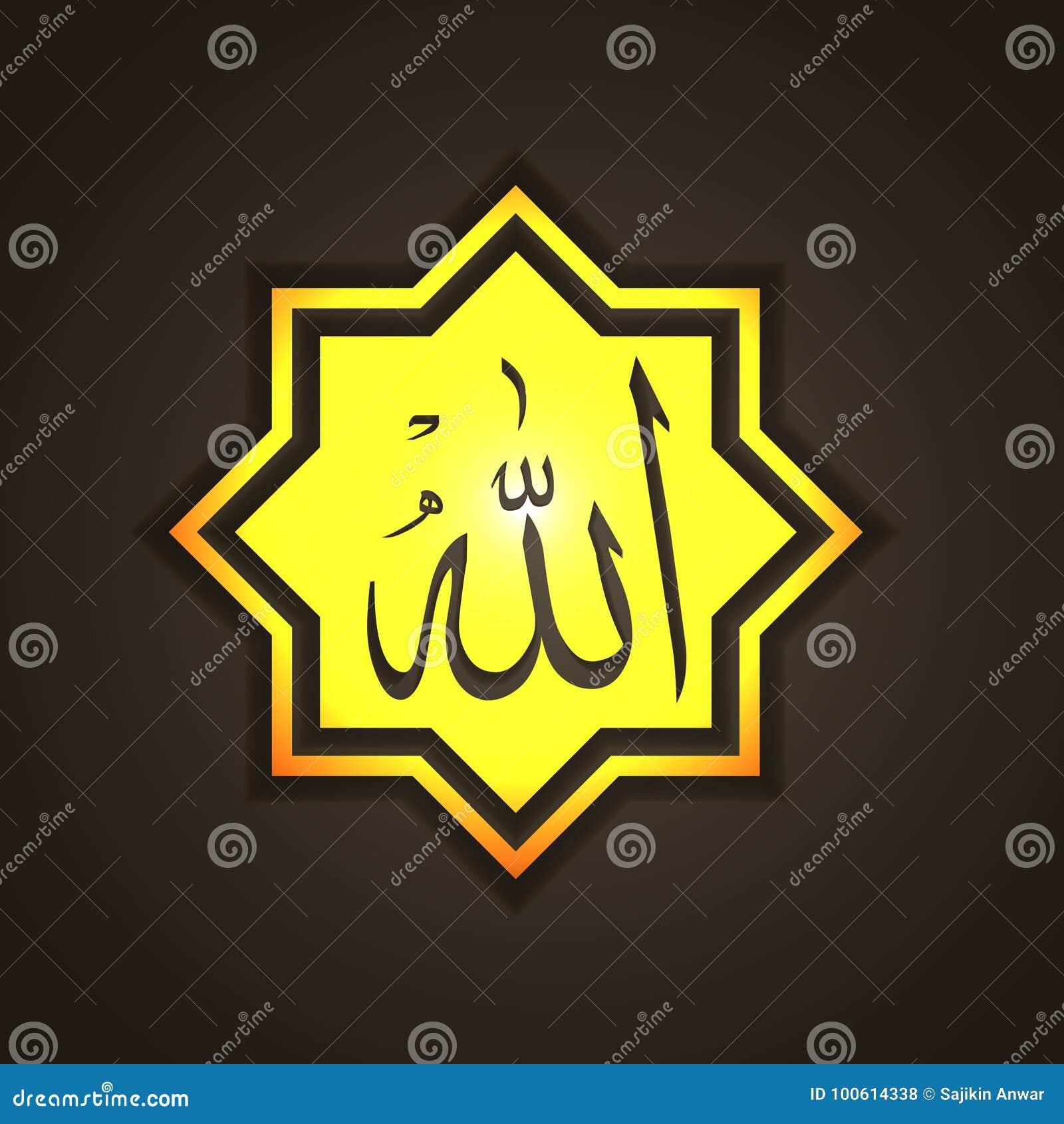 Islamic Design Template Octagonal With Allah Arabic Stock
