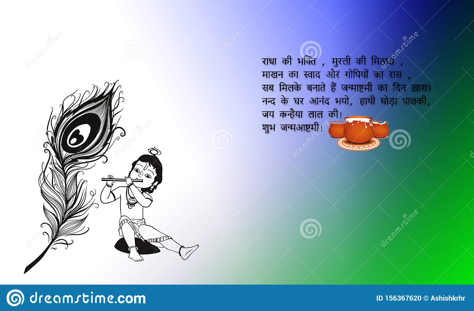 illustration janmashtami greetings hindi poem shayari lord krishna playing flute bansuri dahi handi beautiful wallpaper 156367620