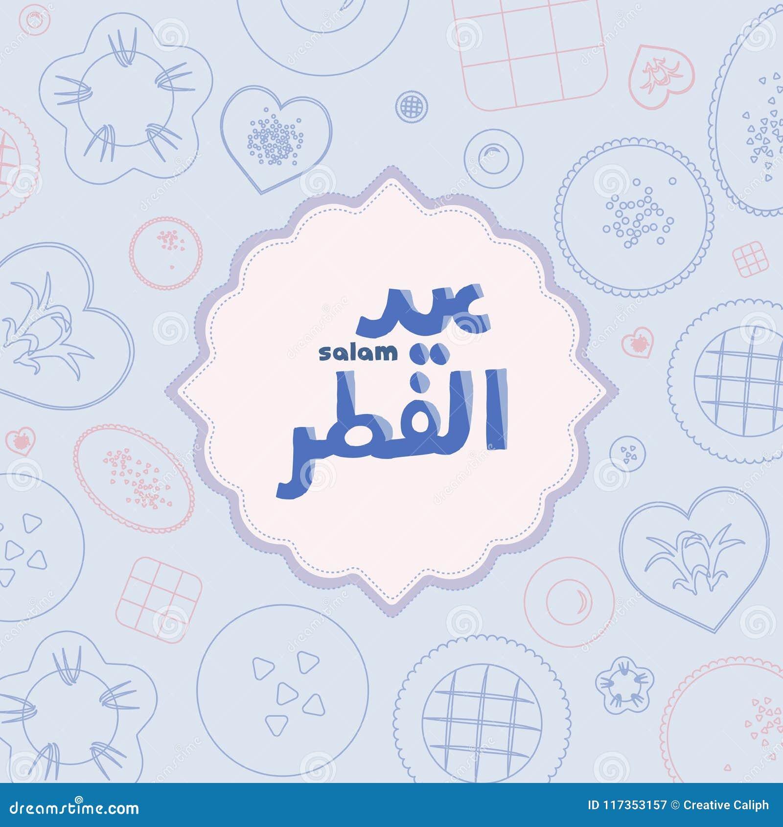 Illustration Of Salam Aidilfitri And Eid Mubarak Arabic Text