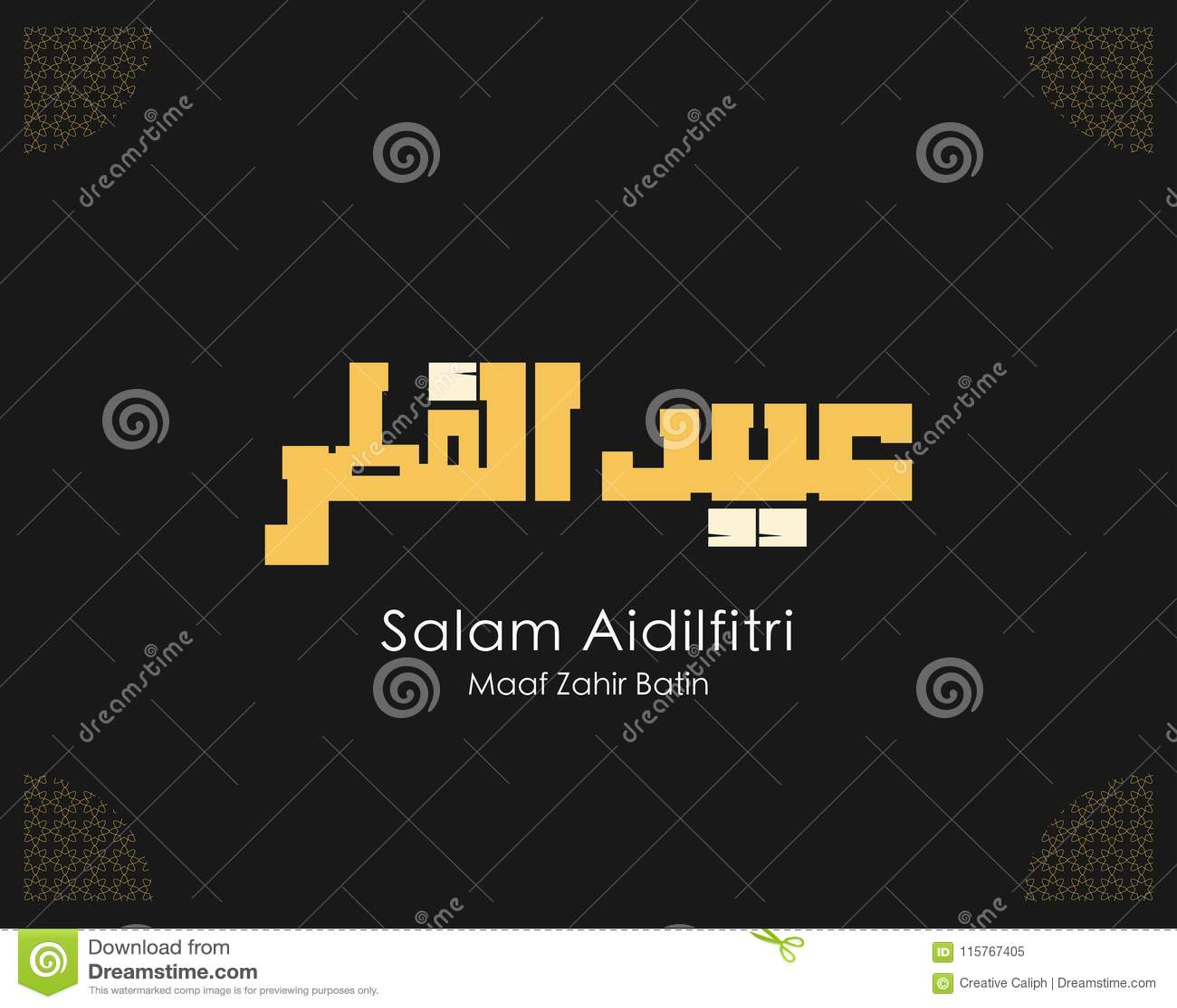 Vector Illustration Of Salam Aidilfitri And Eid Mubarak Arabic Text