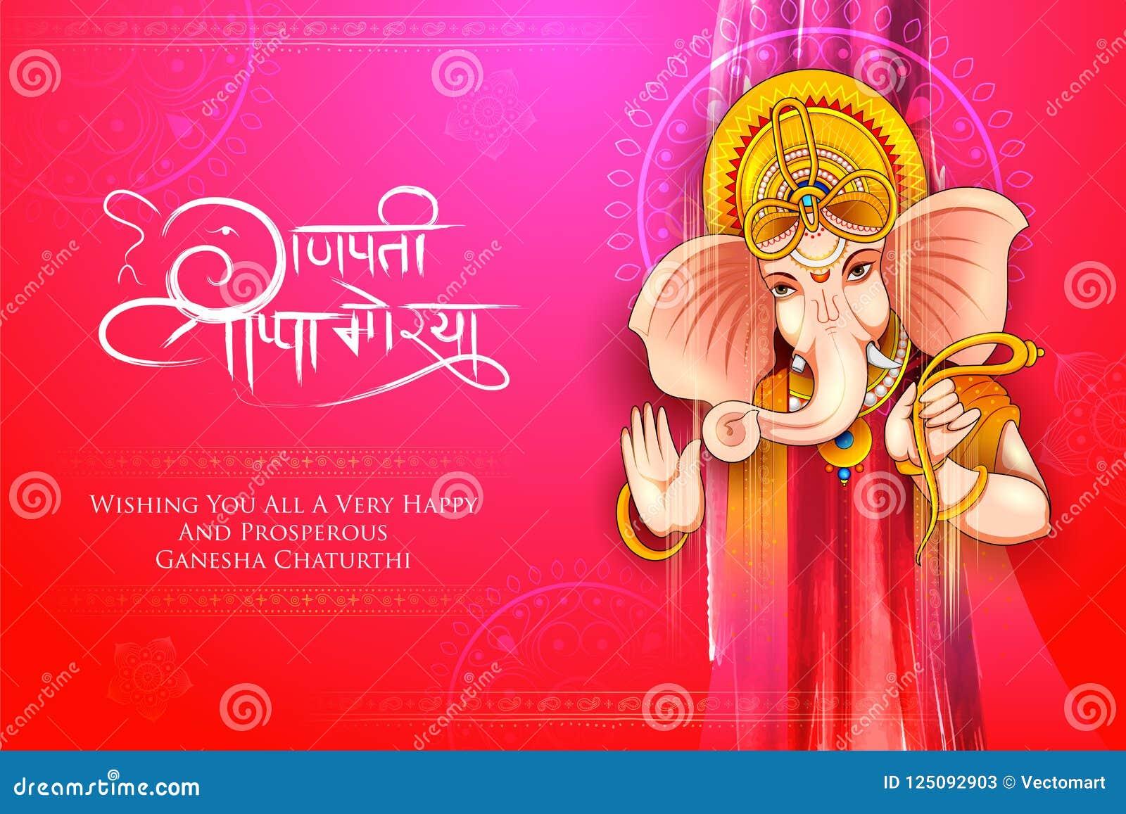 Illustrazione del fondo di Lord Ganpati per il festival di Ganesh Chaturthi dell India