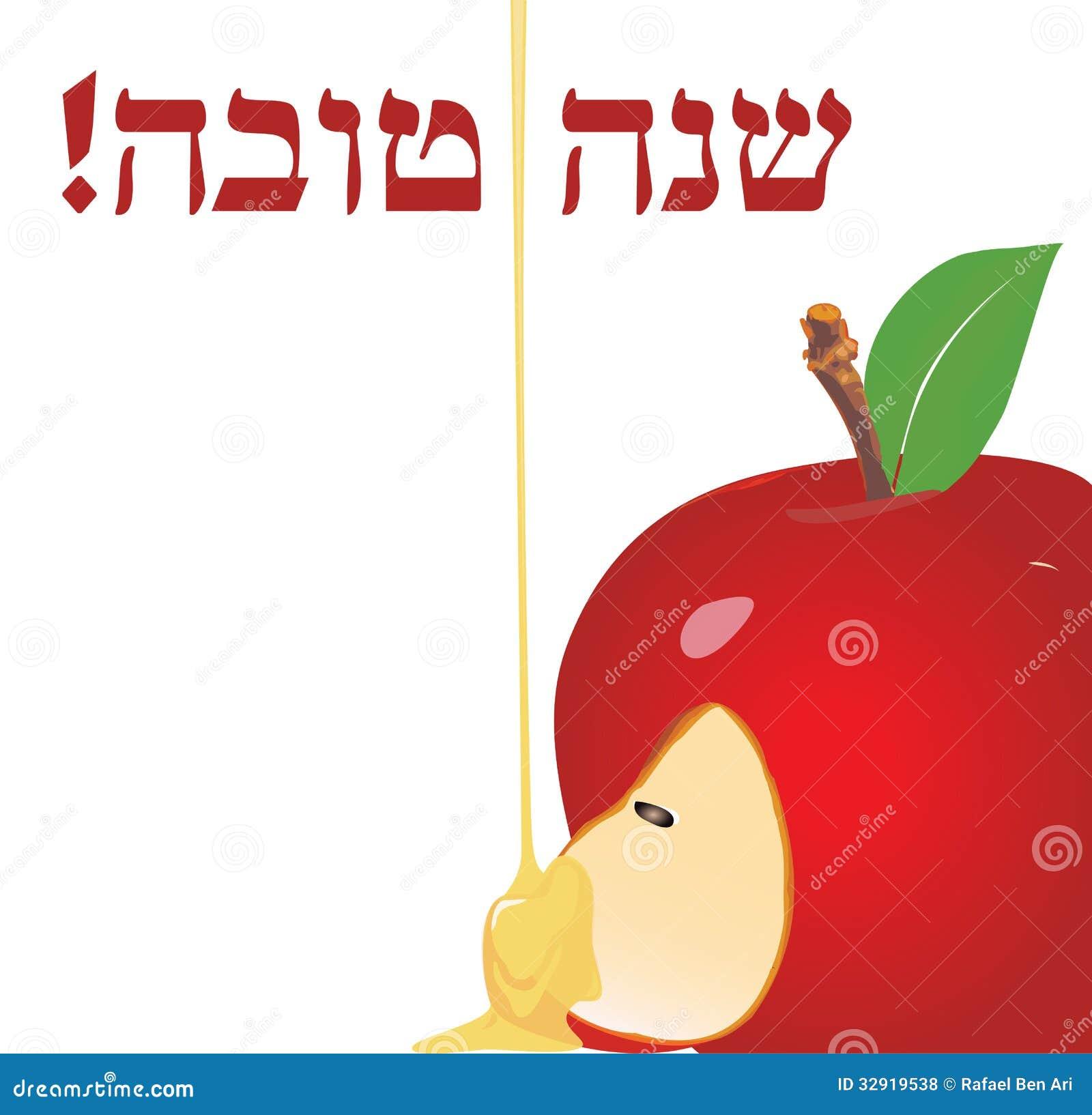 Illustrazione di vettore - cartolina d auguri di Rosh Hashana