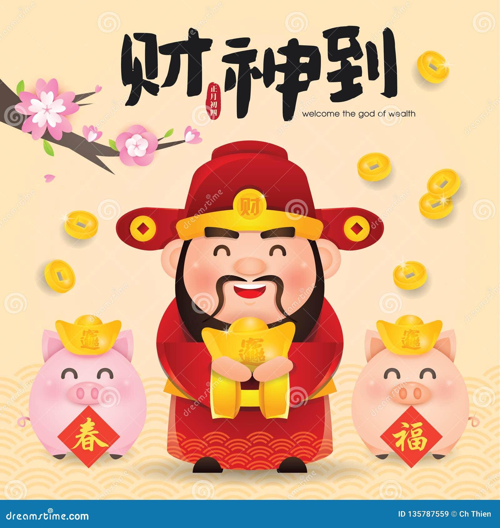 Ilustração chinesa do vetor do ano novo com o deus chinês da riqueza Tradução: Dê boas-vindas ao deus da riqueza