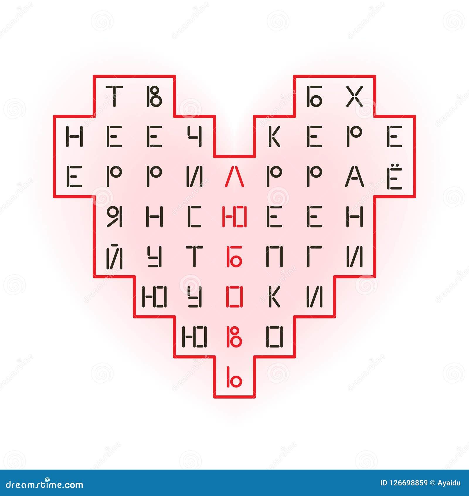 Ilustración Del Vector El Mensaje De La Frase En Ruso No