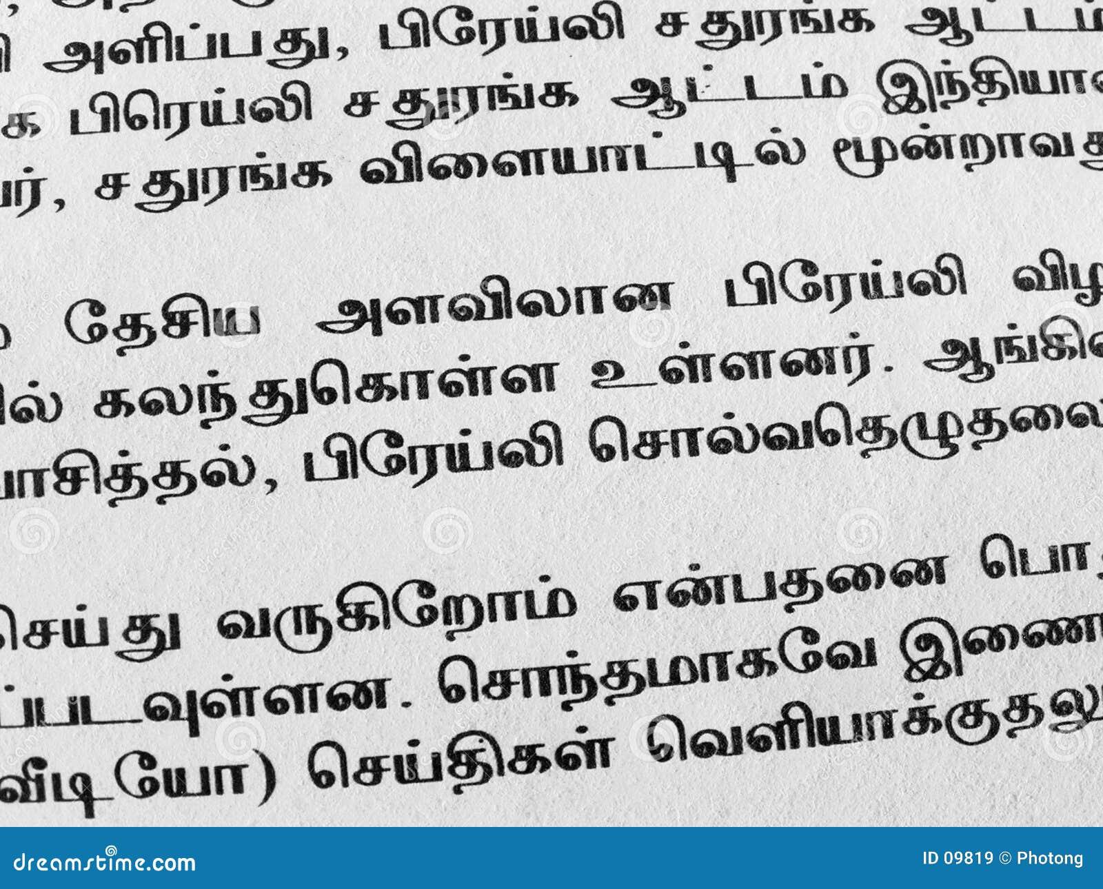 Indische Zeichen