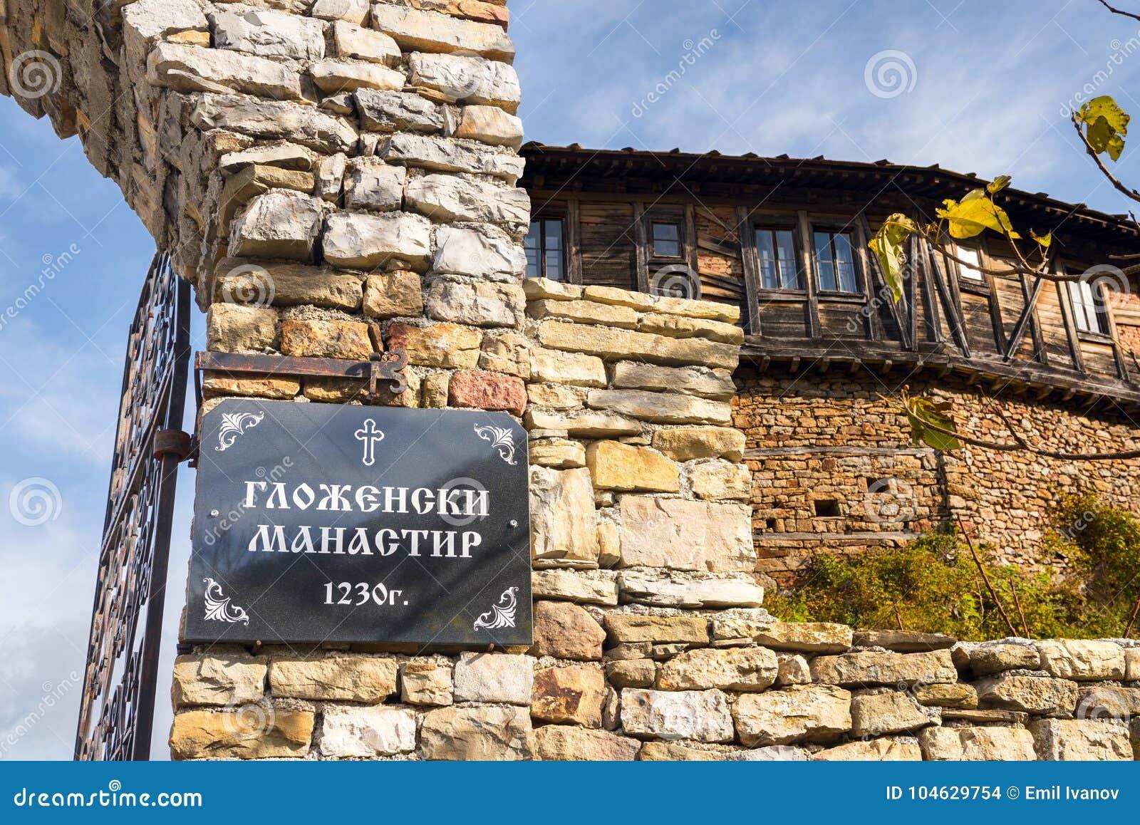 Download Ingang Van Glozhene-klooster, Bulgarije Stock Foto - Afbeelding bestaande uit heilige, buitenkant: 104629754